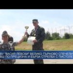 Отборът на НВУ Васил Левски - Велико Търново стана комплексен победител в ДВШ по прецизна и бърза стрелба с пистолет Макаров