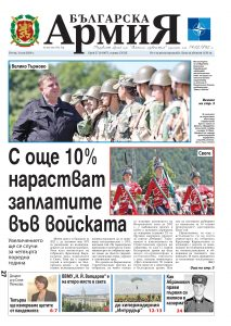 https://www.armymedia.bg/wp-content/uploads/2015/06/01-35-213x300.jpg