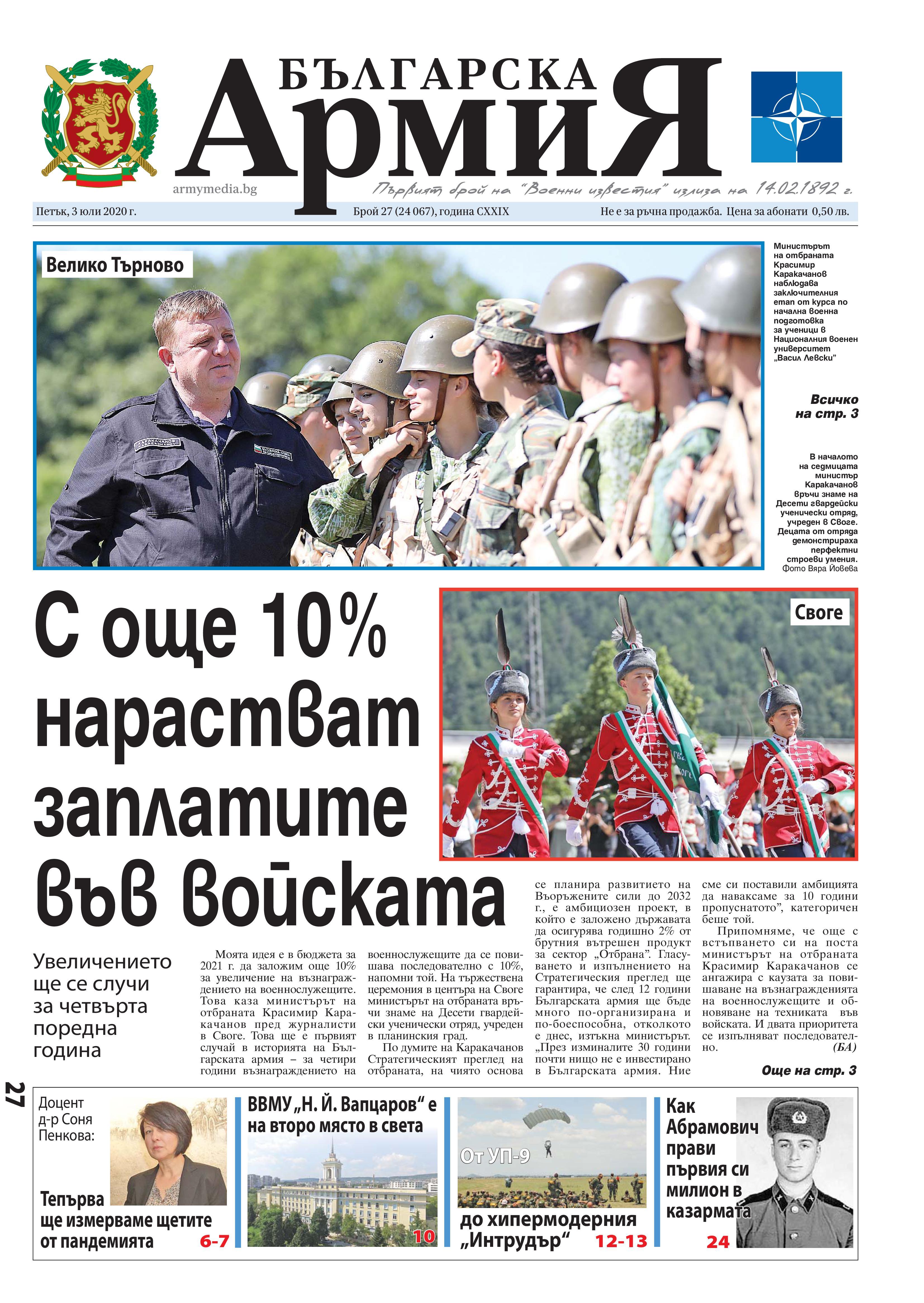 https://www.armymedia.bg/wp-content/uploads/2015/06/01-35.jpg