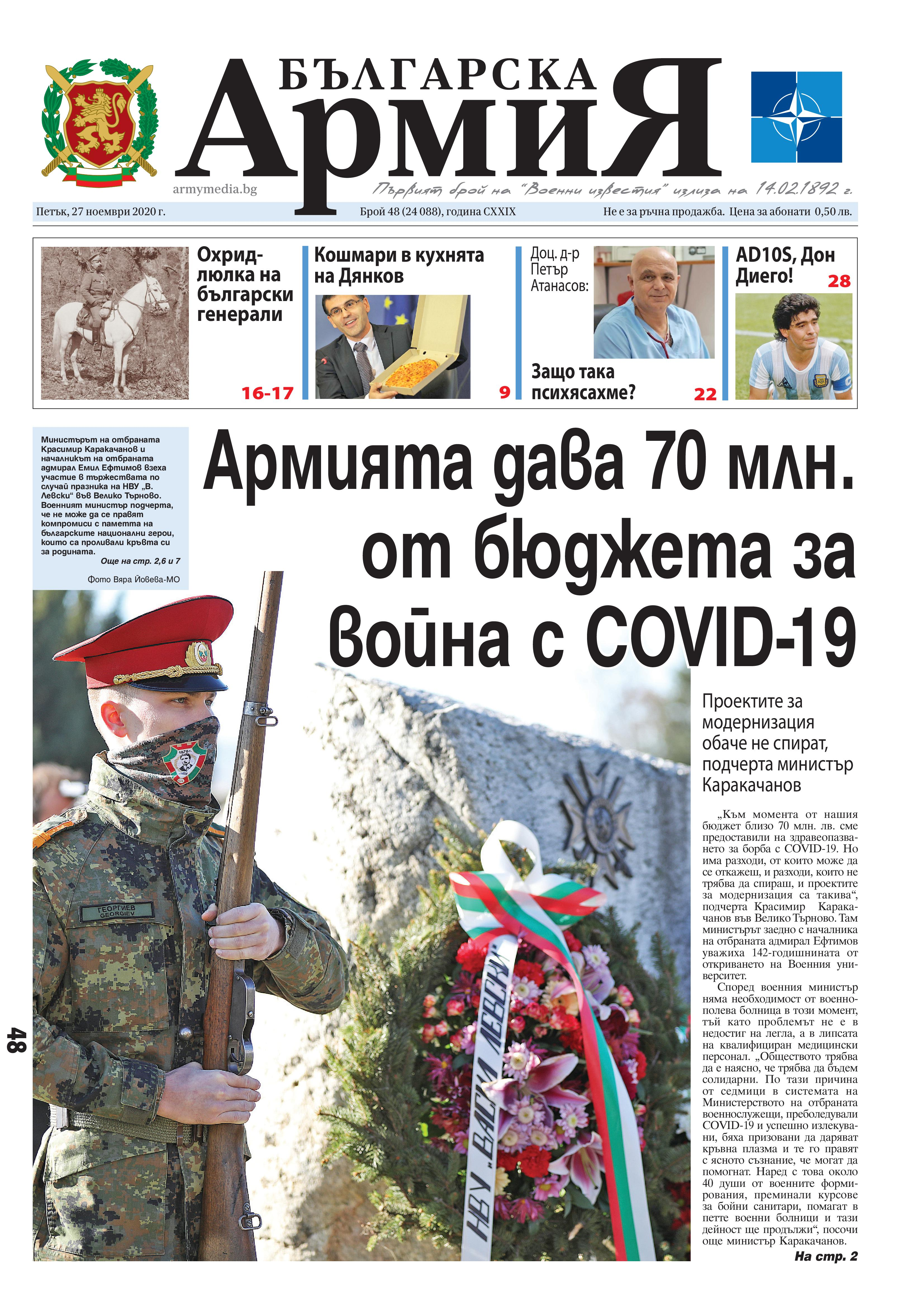 https://www.armymedia.bg/wp-content/uploads/2015/06/01-49.jpg