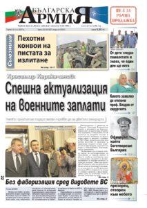 https://www.armymedia.bg/wp-content/uploads/2015/06/01-5-213x300.jpg