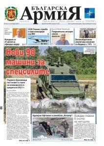 https://www.armymedia.bg/wp-content/uploads/2015/06/01-51-213x300.jpg