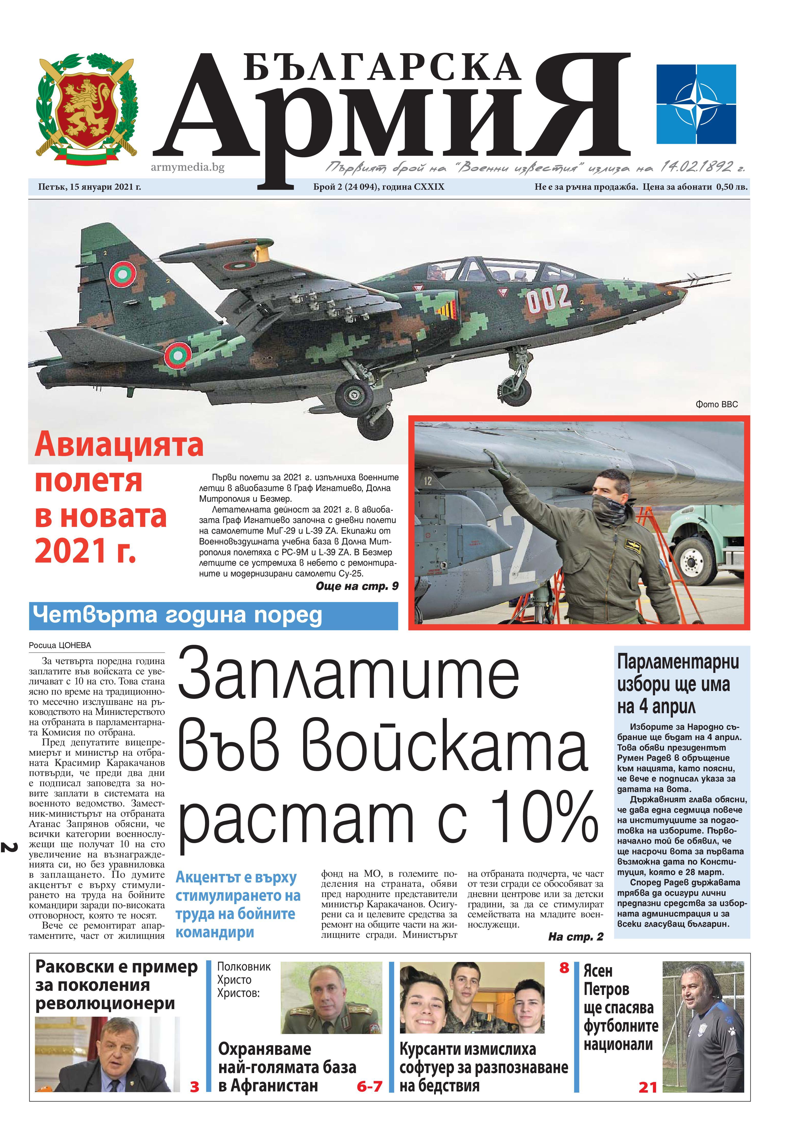 https://www.armymedia.bg/wp-content/uploads/2015/06/01-55.jpg