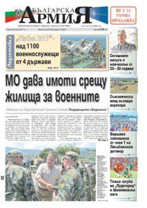 https://www.armymedia.bg/wp-content/uploads/2015/06/01-6-213x300.jpg