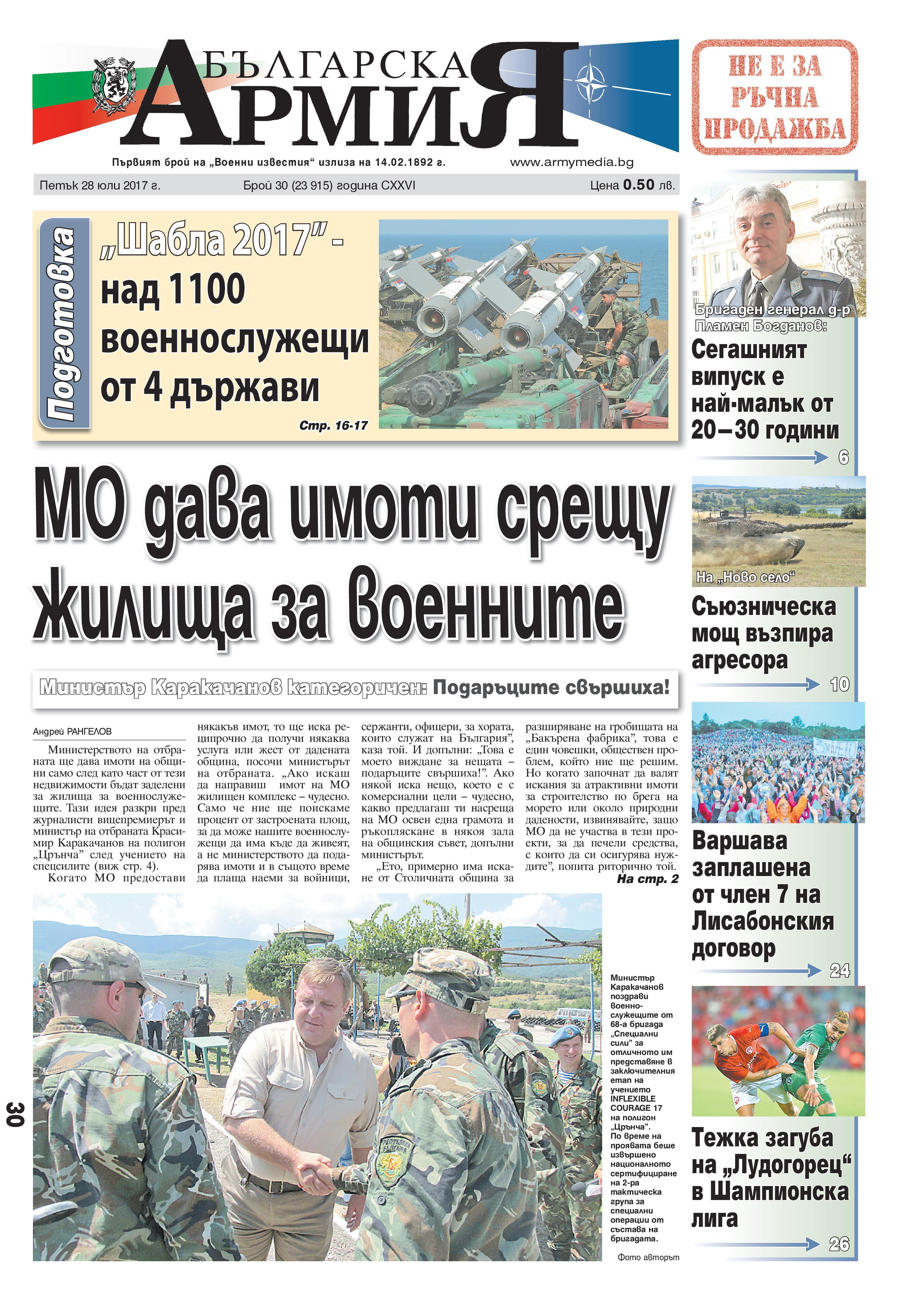 https://www.armymedia.bg/wp-content/uploads/2015/06/01-6.jpg