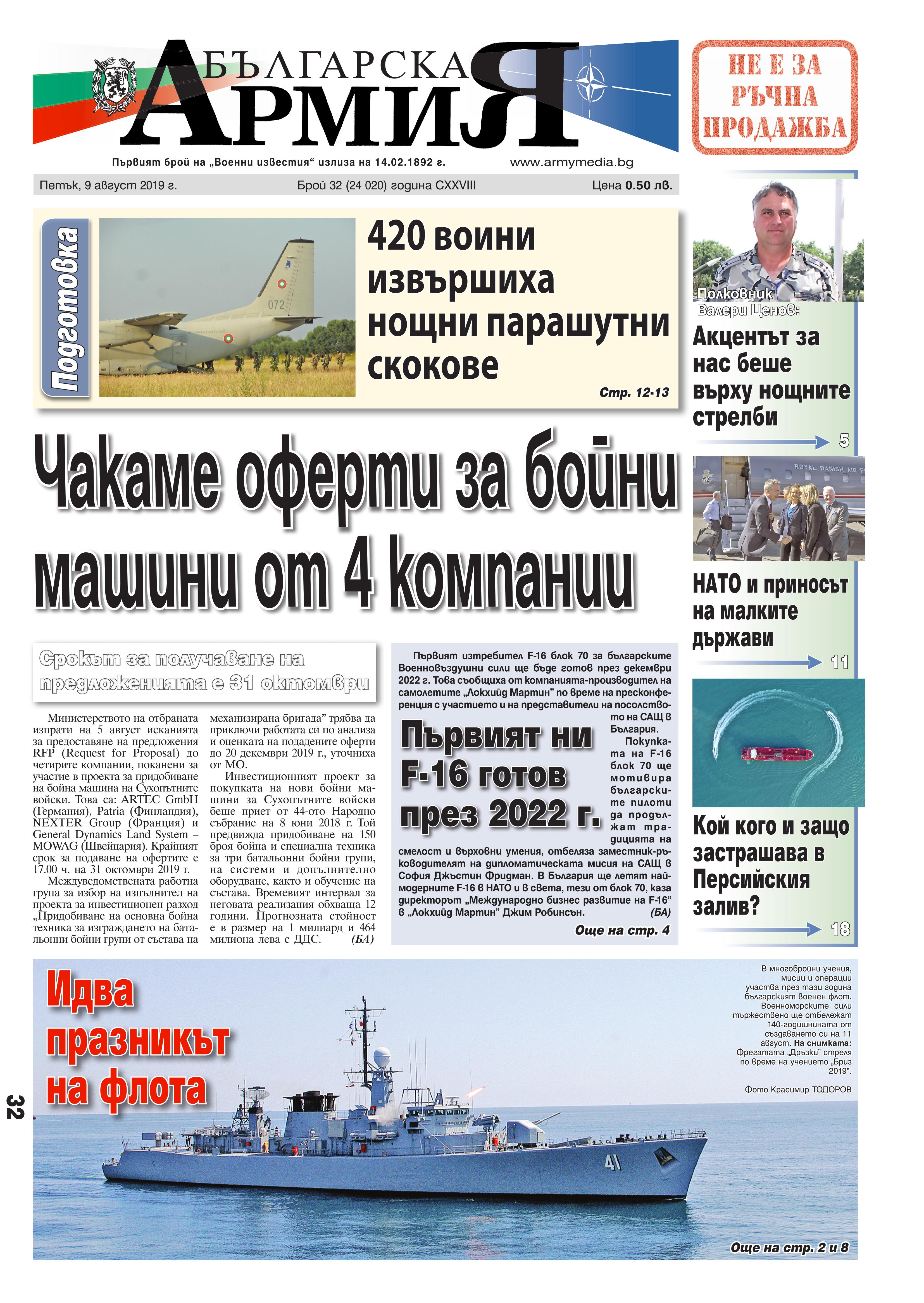 https://www.armymedia.bg/wp-content/uploads/2015/06/01.page1_-101.jpg