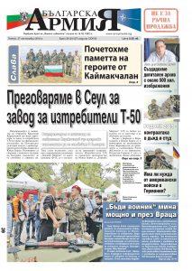 https://www.armymedia.bg/wp-content/uploads/2015/06/01.page1_-105-213x300.jpg