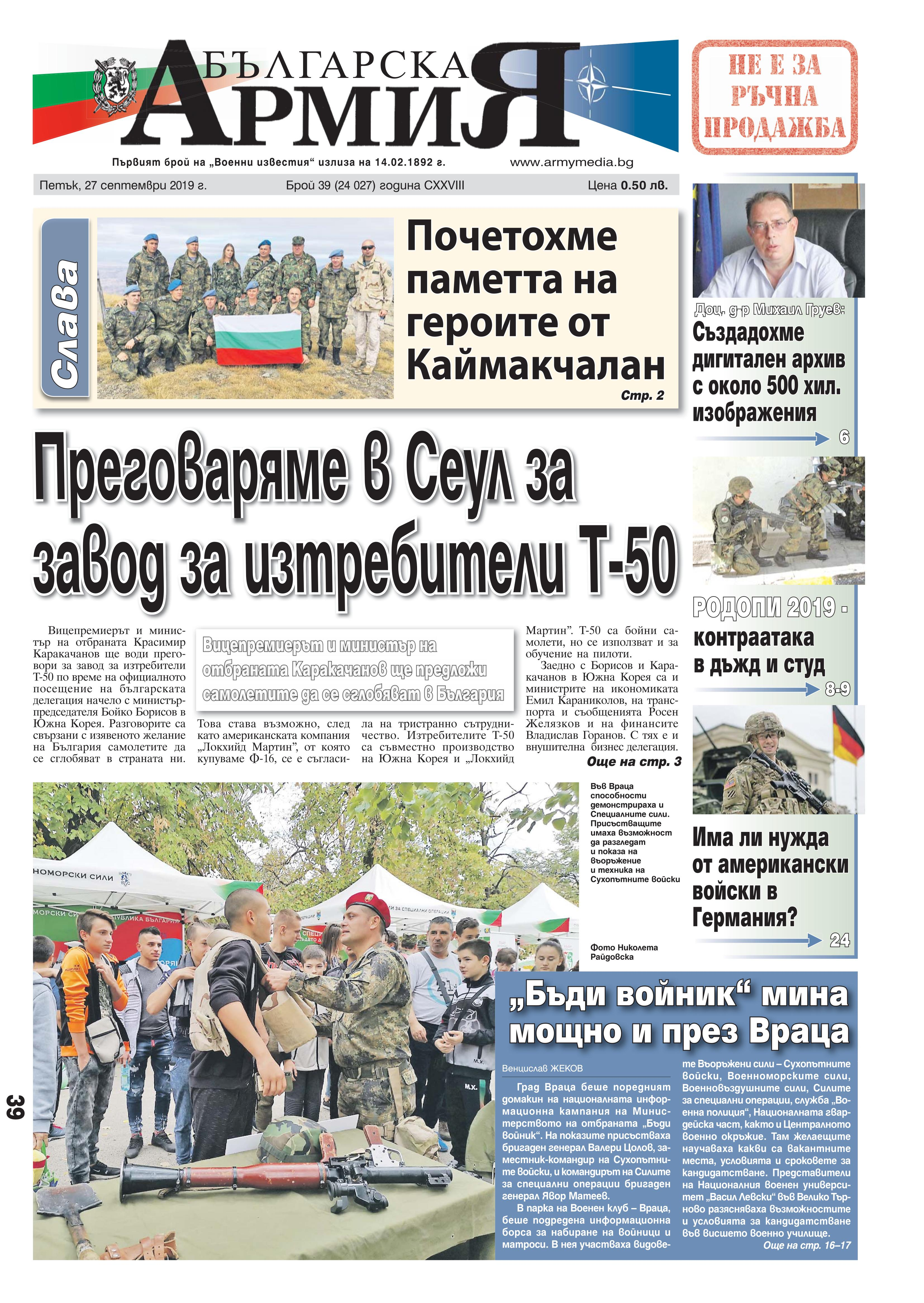https://www.armymedia.bg/wp-content/uploads/2015/06/01.page1_-105.jpg