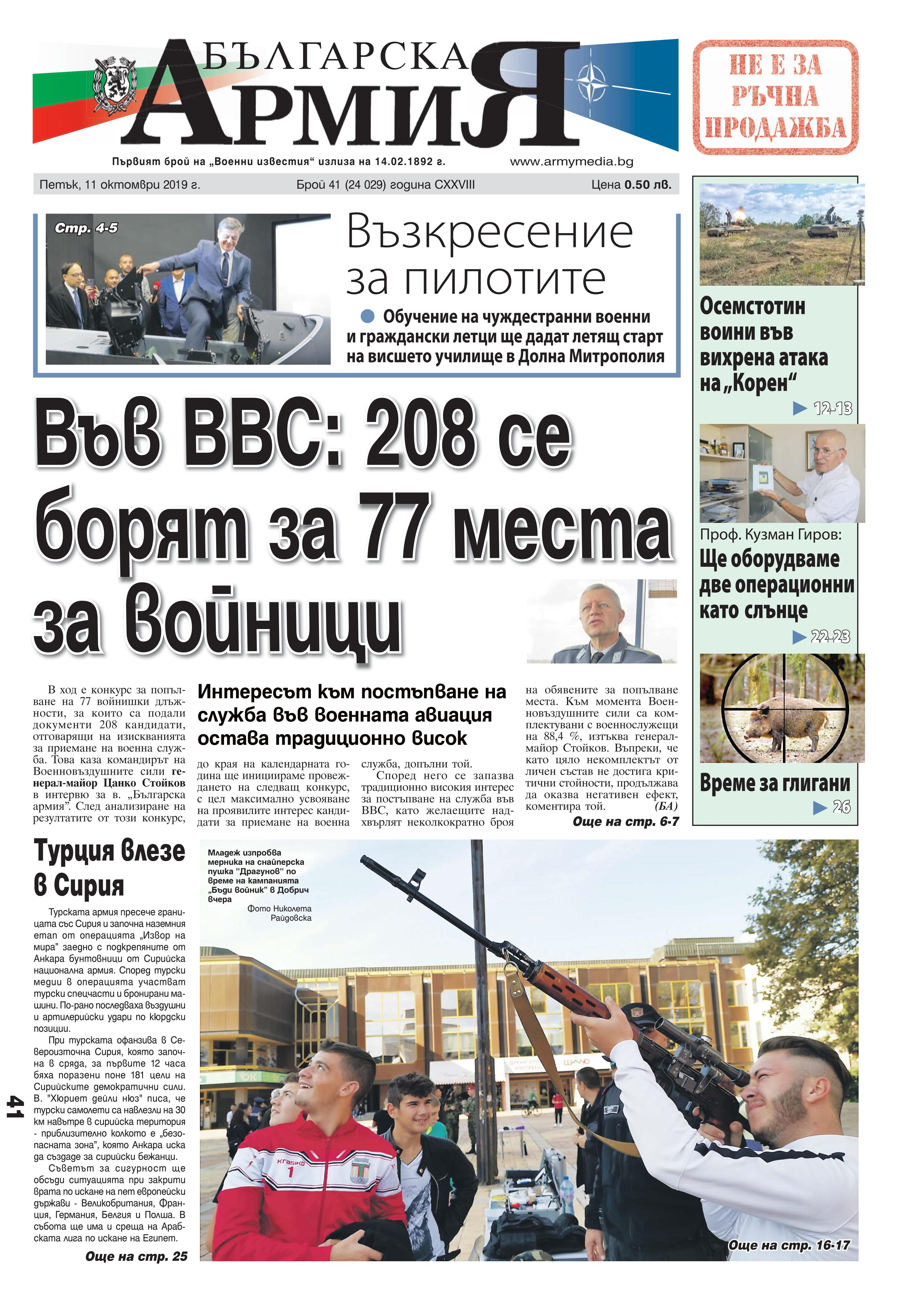 https://www.armymedia.bg/wp-content/uploads/2015/06/01.page1_-106.jpg
