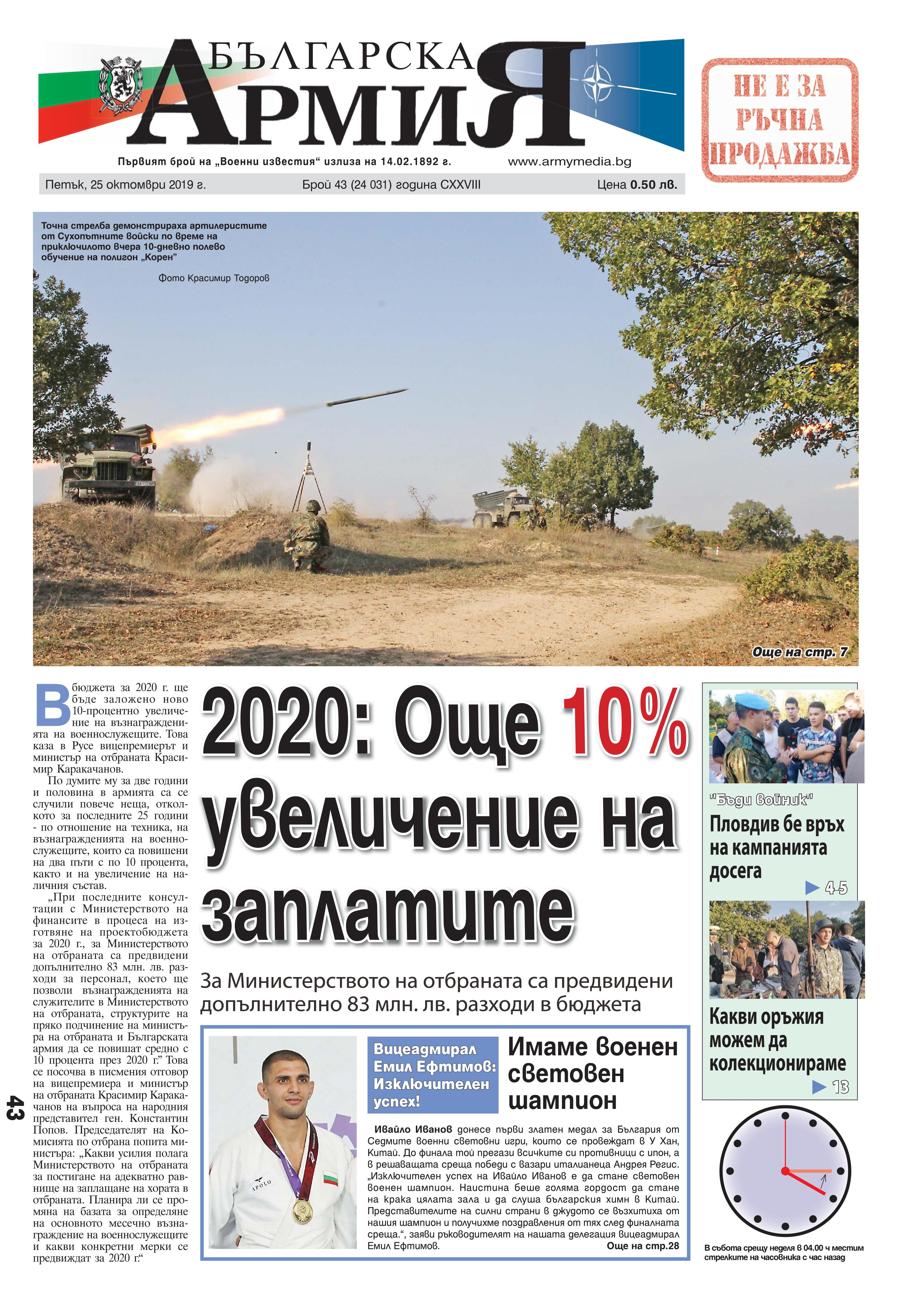 https://www.armymedia.bg/wp-content/uploads/2015/06/01.page1_-108.jpg