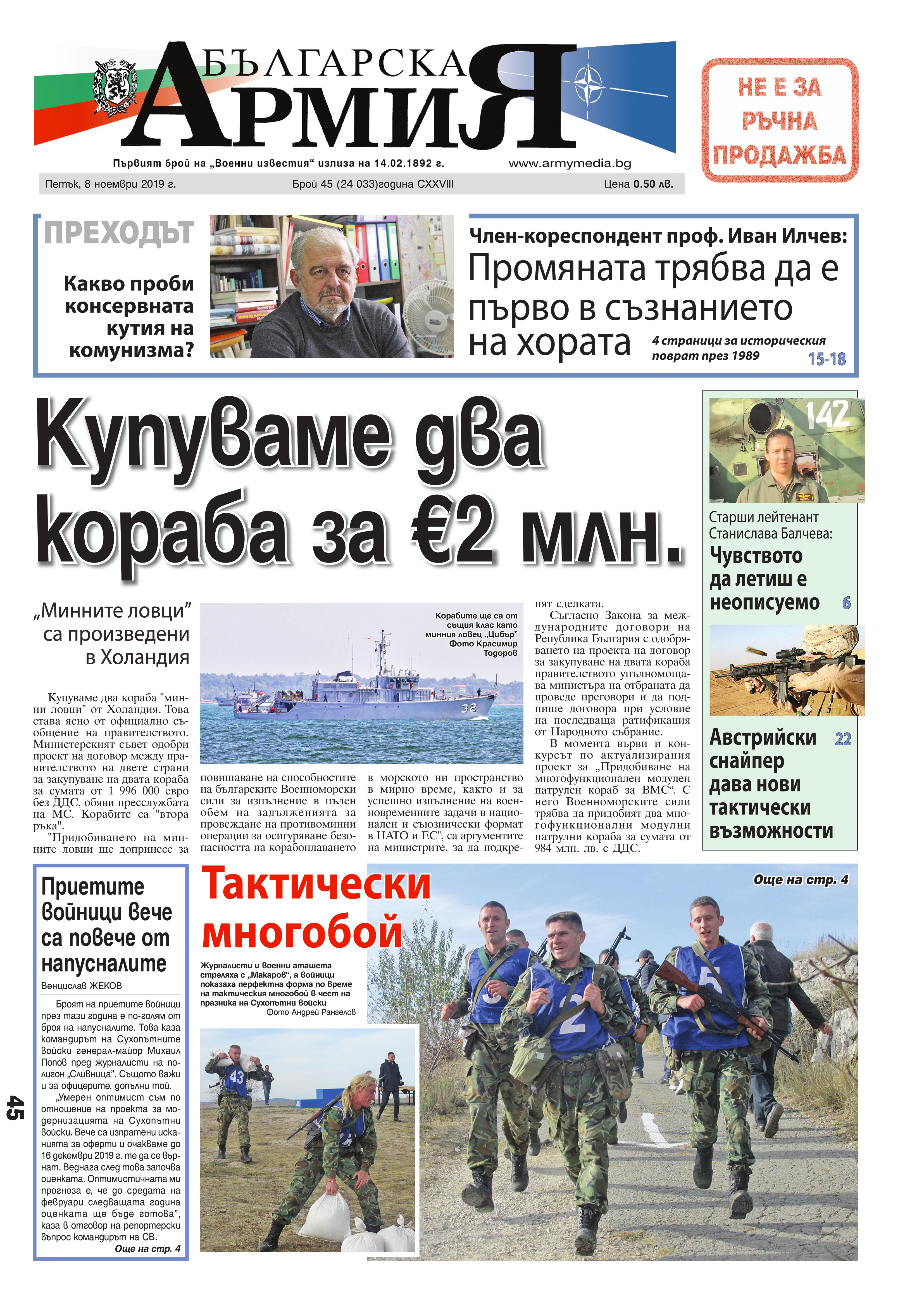 https://www.armymedia.bg/wp-content/uploads/2015/06/01.page1_-109.jpg