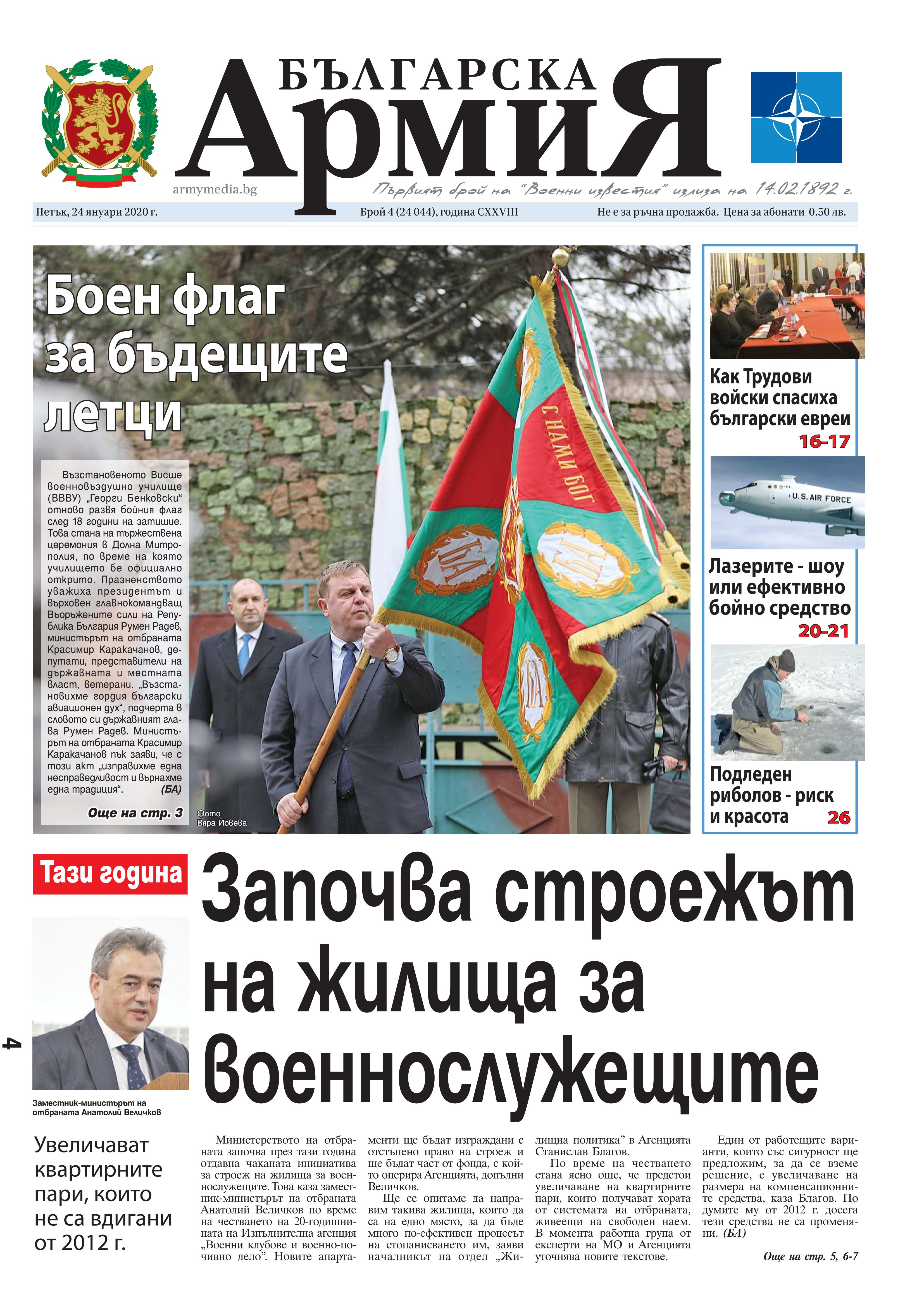 https://www.armymedia.bg/wp-content/uploads/2015/06/01.page1_-112.jpg