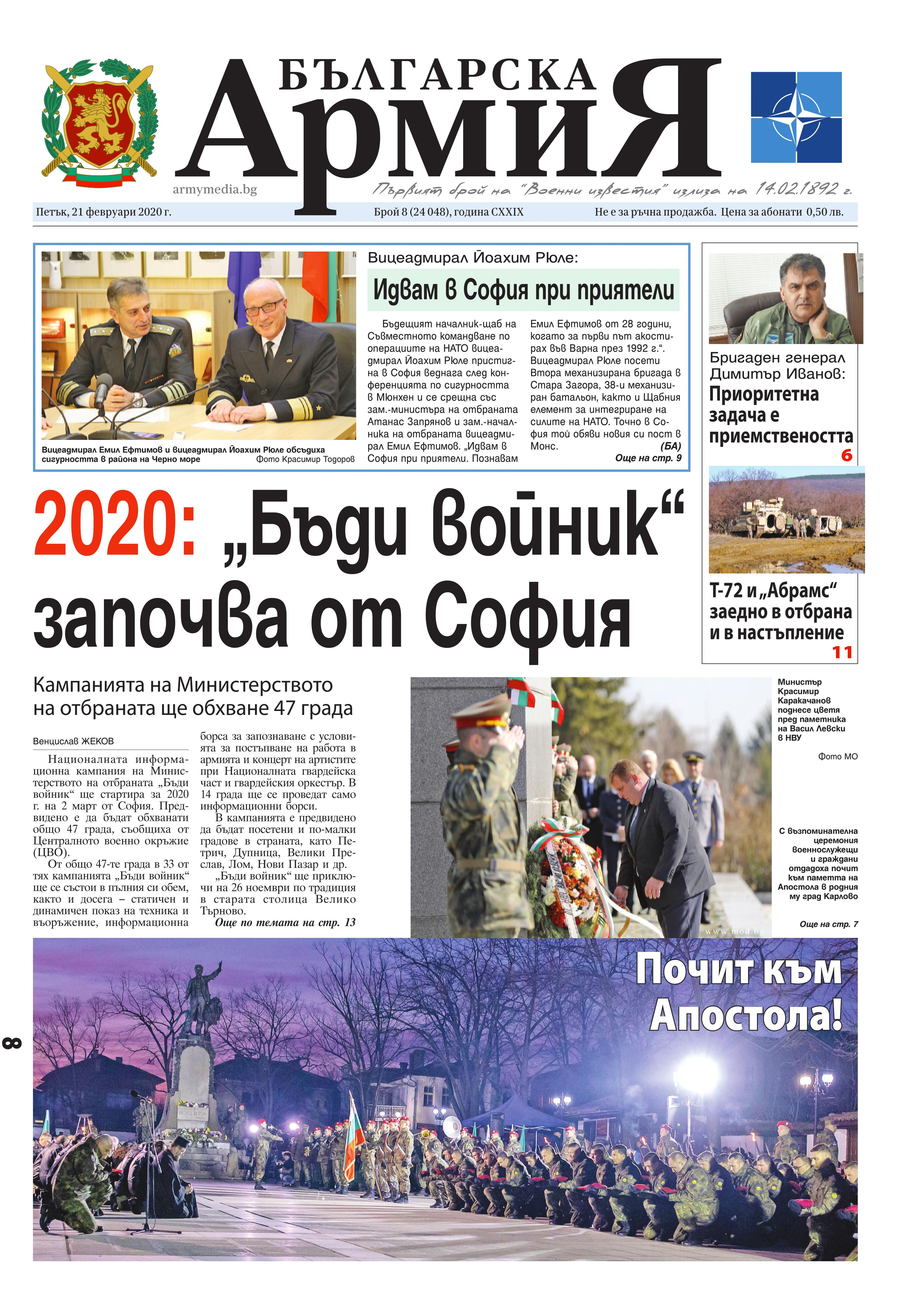 https://www.armymedia.bg/wp-content/uploads/2015/06/01.page1_-113.jpg