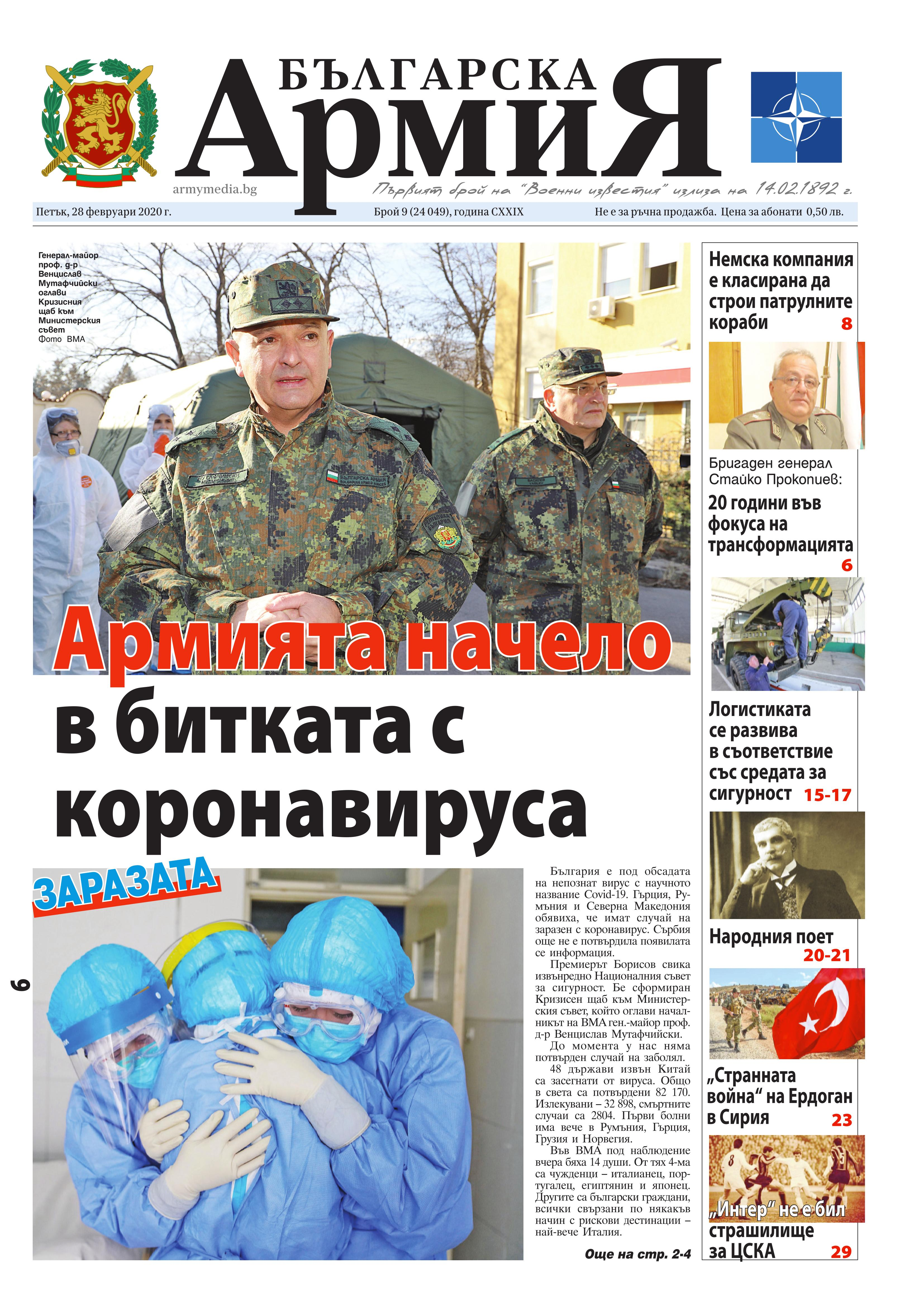 https://www.armymedia.bg/wp-content/uploads/2015/06/01.page1_-114.jpg