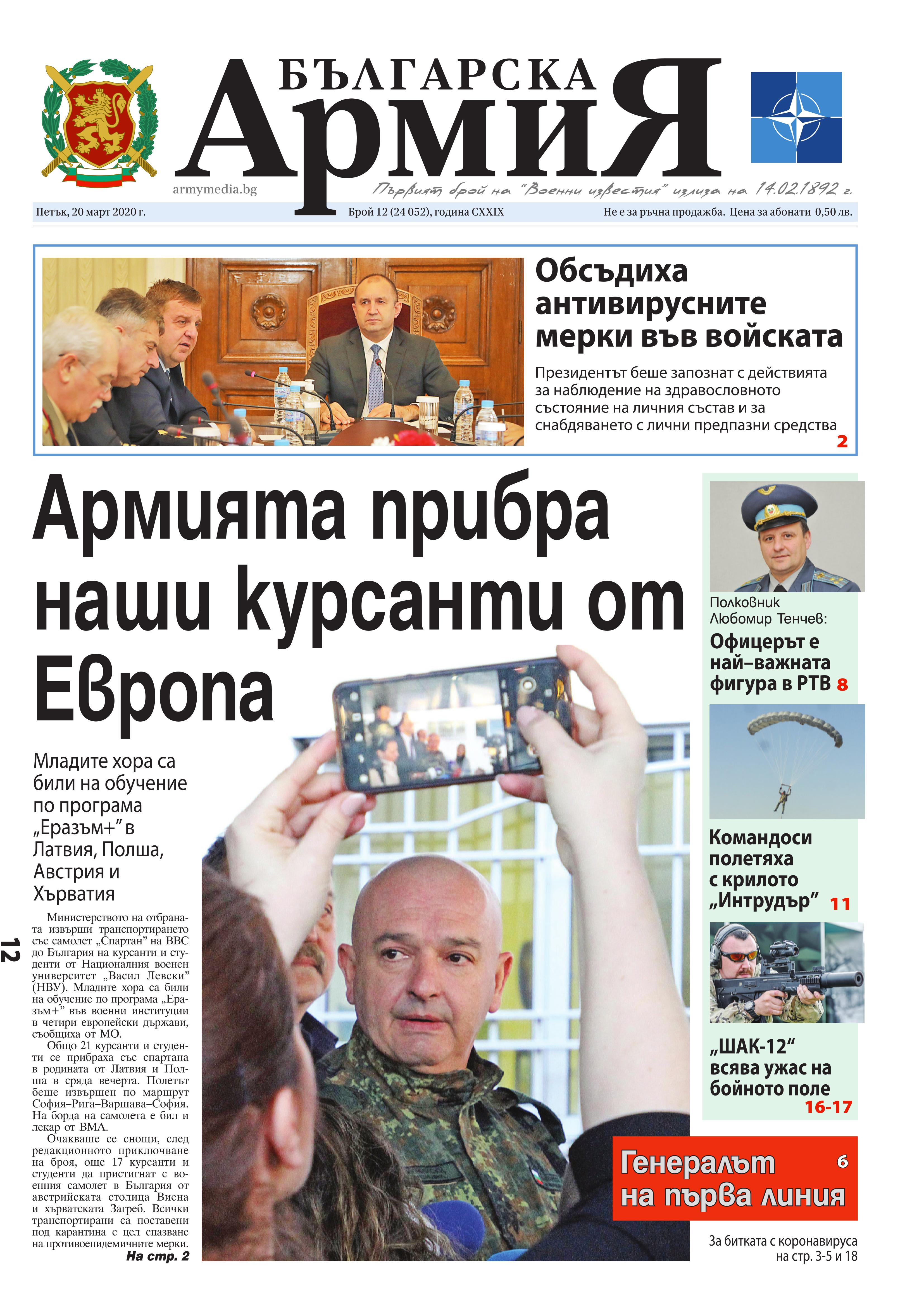 https://www.armymedia.bg/wp-content/uploads/2015/06/01.page1_-117.jpg