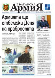 https://www.armymedia.bg/wp-content/uploads/2015/06/01.page1_-120-213x300.jpg