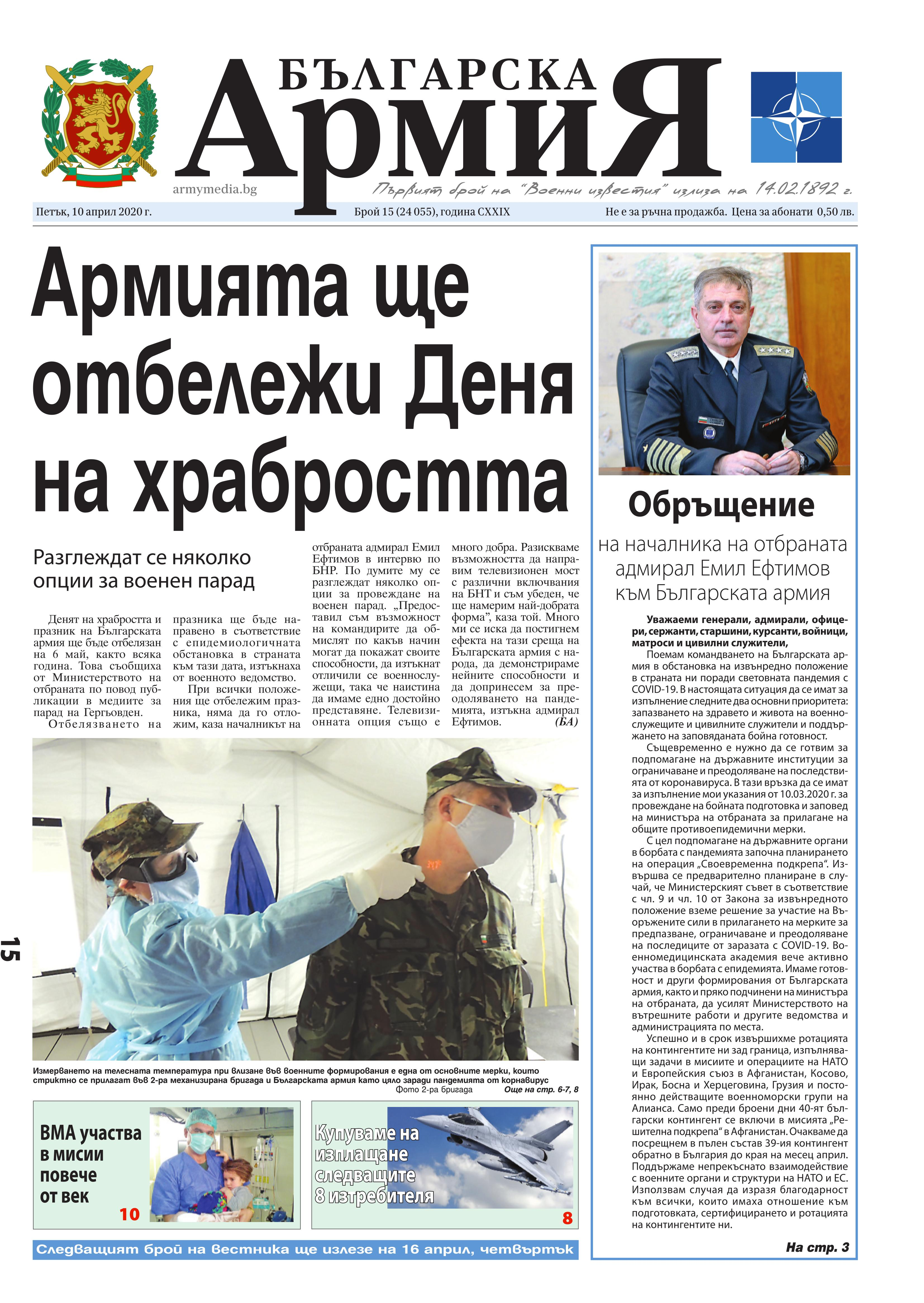 https://www.armymedia.bg/wp-content/uploads/2015/06/01.page1_-120.jpg