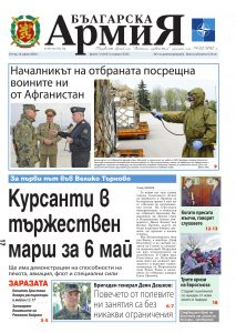 https://www.armymedia.bg/wp-content/uploads/2015/06/01.page1_-122-213x300.jpg