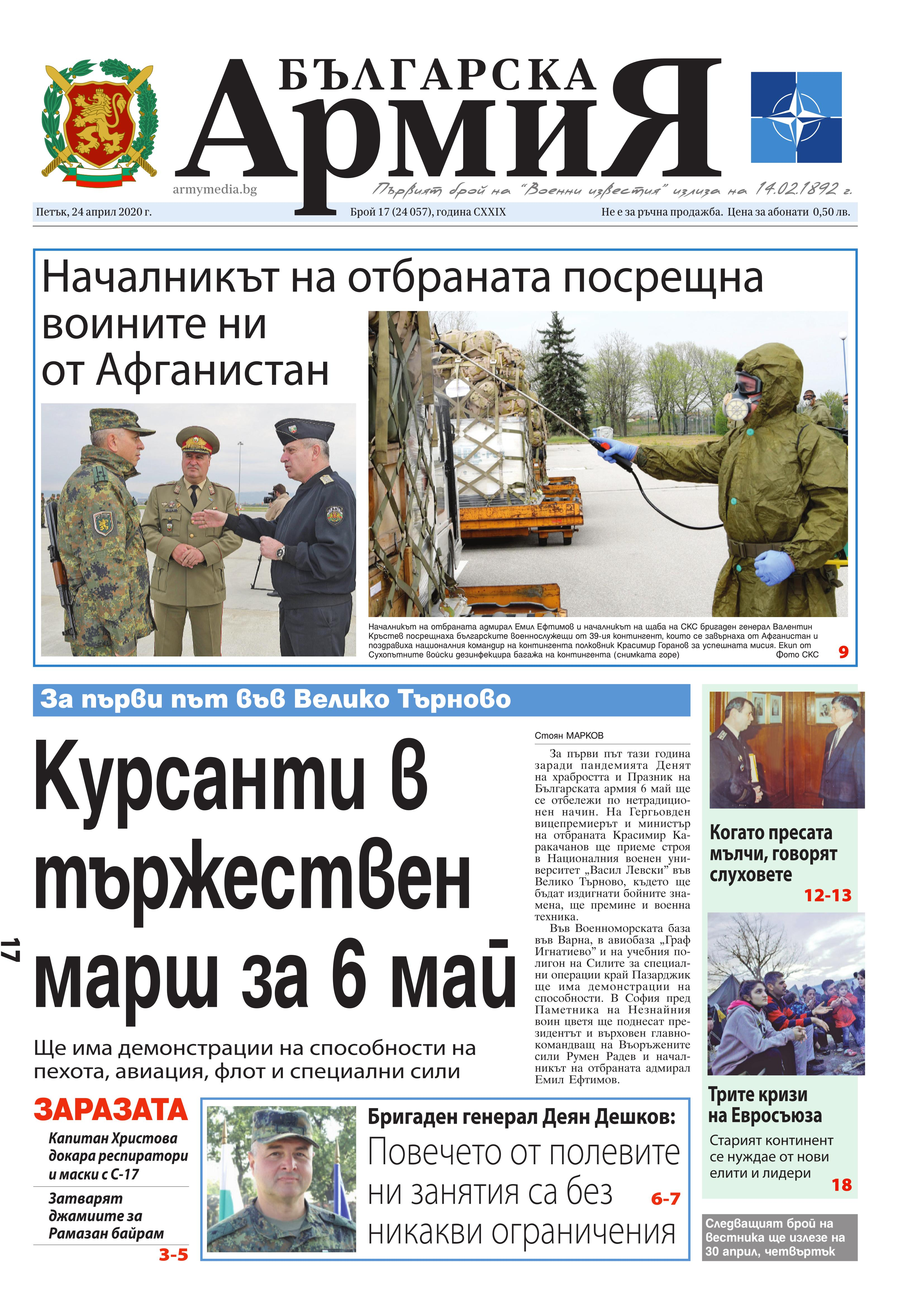 https://www.armymedia.bg/wp-content/uploads/2015/06/01.page1_-122.jpg