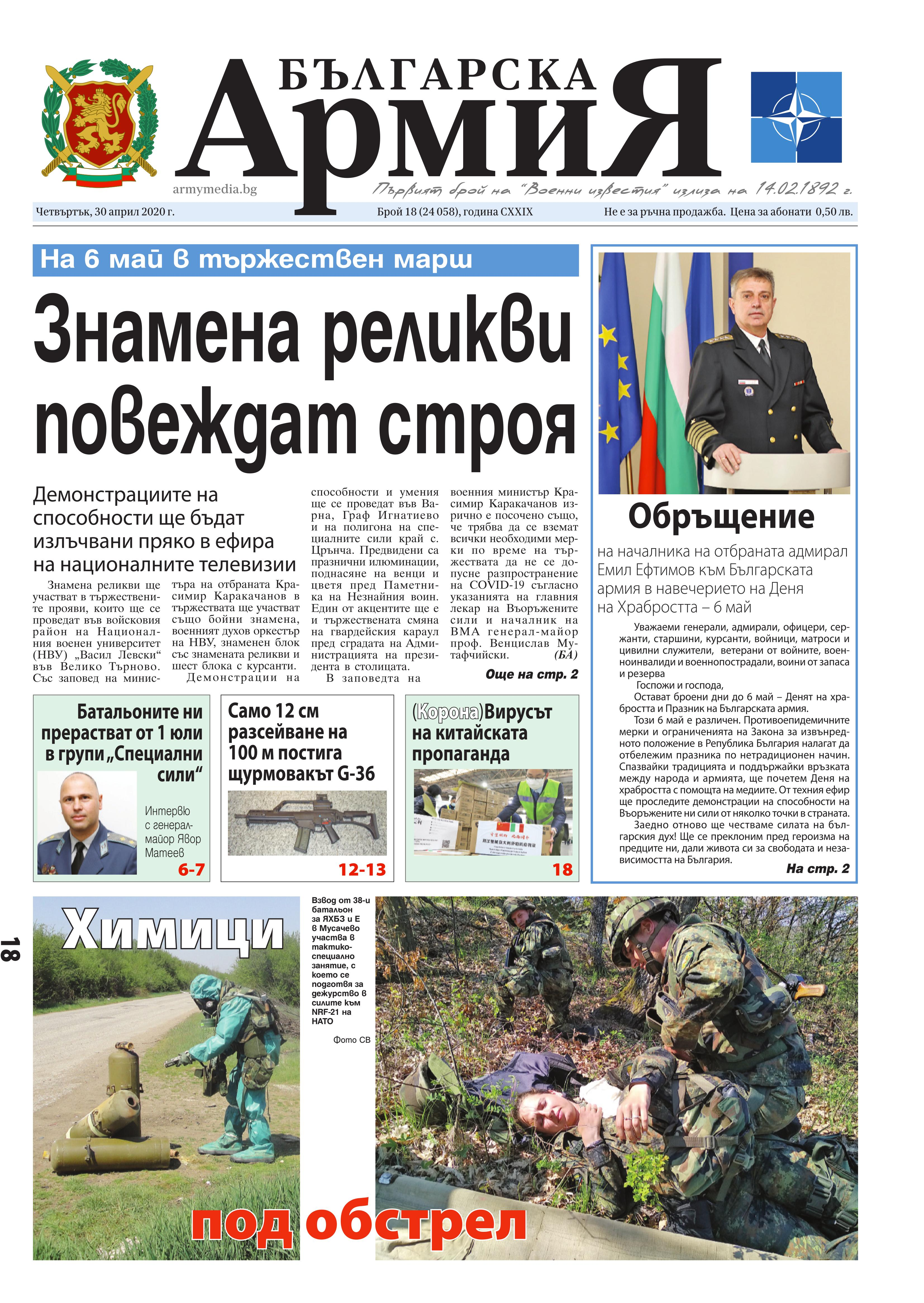 https://www.armymedia.bg/wp-content/uploads/2015/06/01.page1_-123.jpg