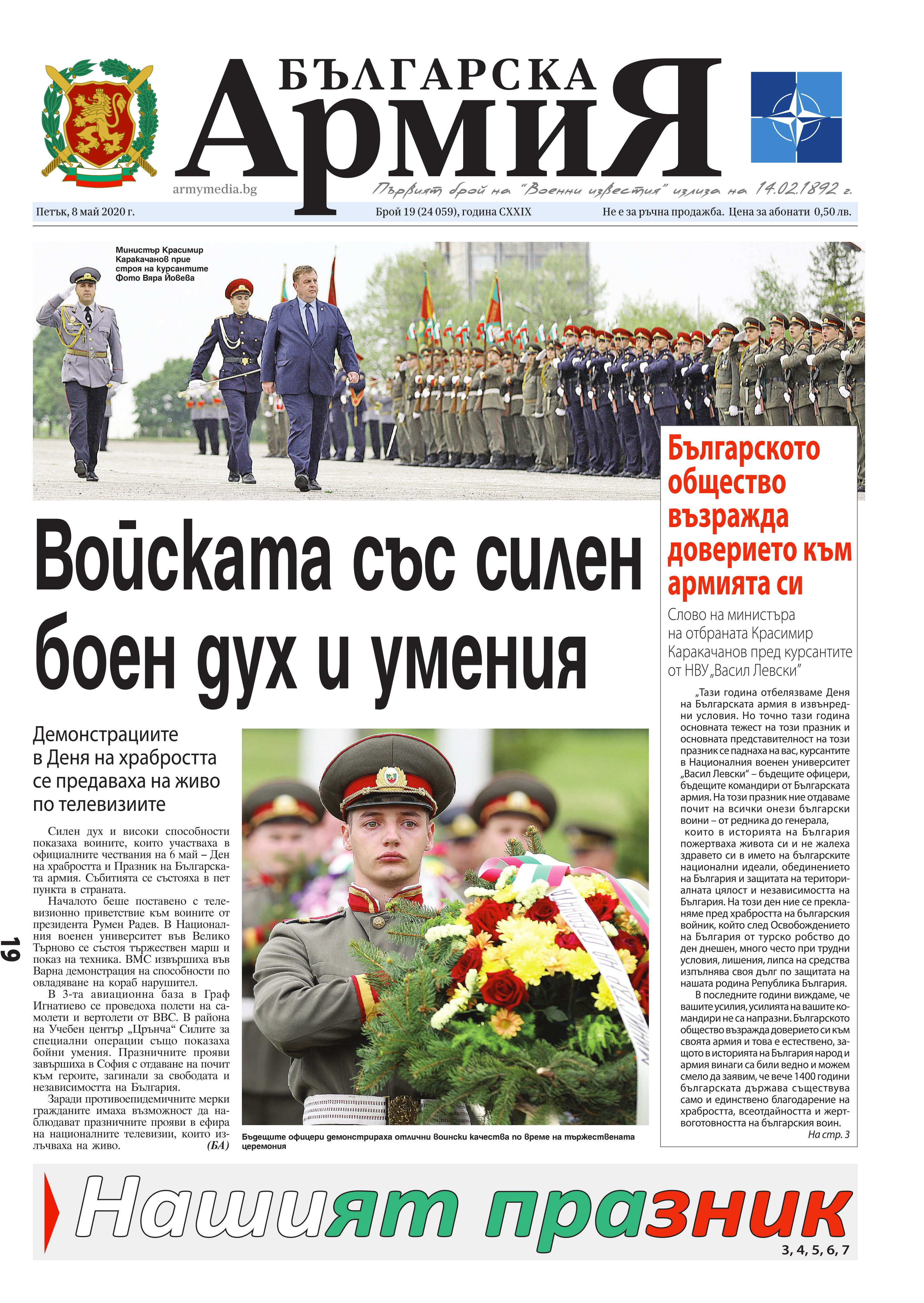 https://www.armymedia.bg/wp-content/uploads/2015/06/01.page1_-124.jpg