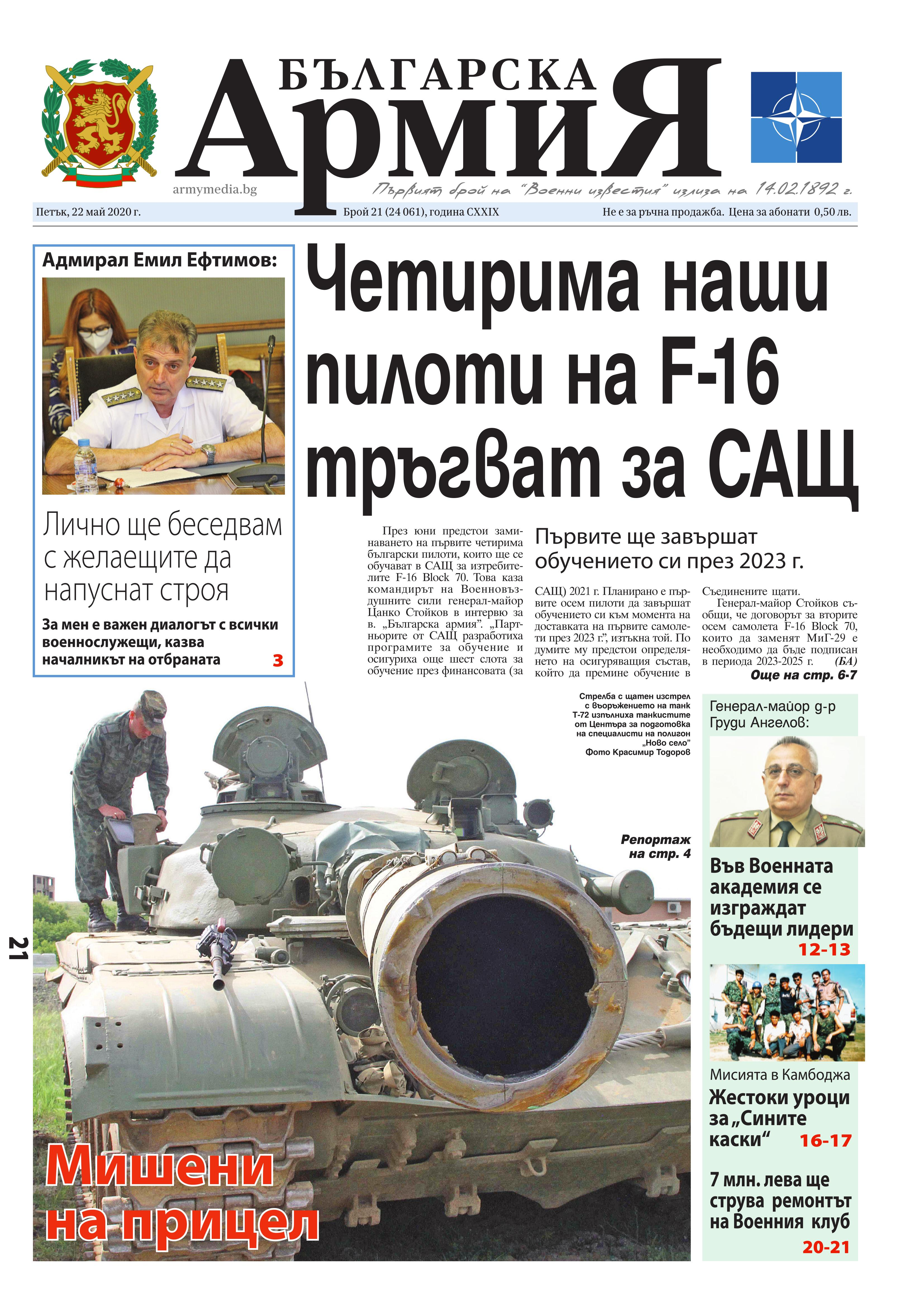 https://www.armymedia.bg/wp-content/uploads/2015/06/01.page1_-126.jpg