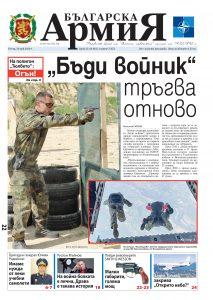 https://www.armymedia.bg/wp-content/uploads/2015/06/01.page1_-127-213x300.jpg