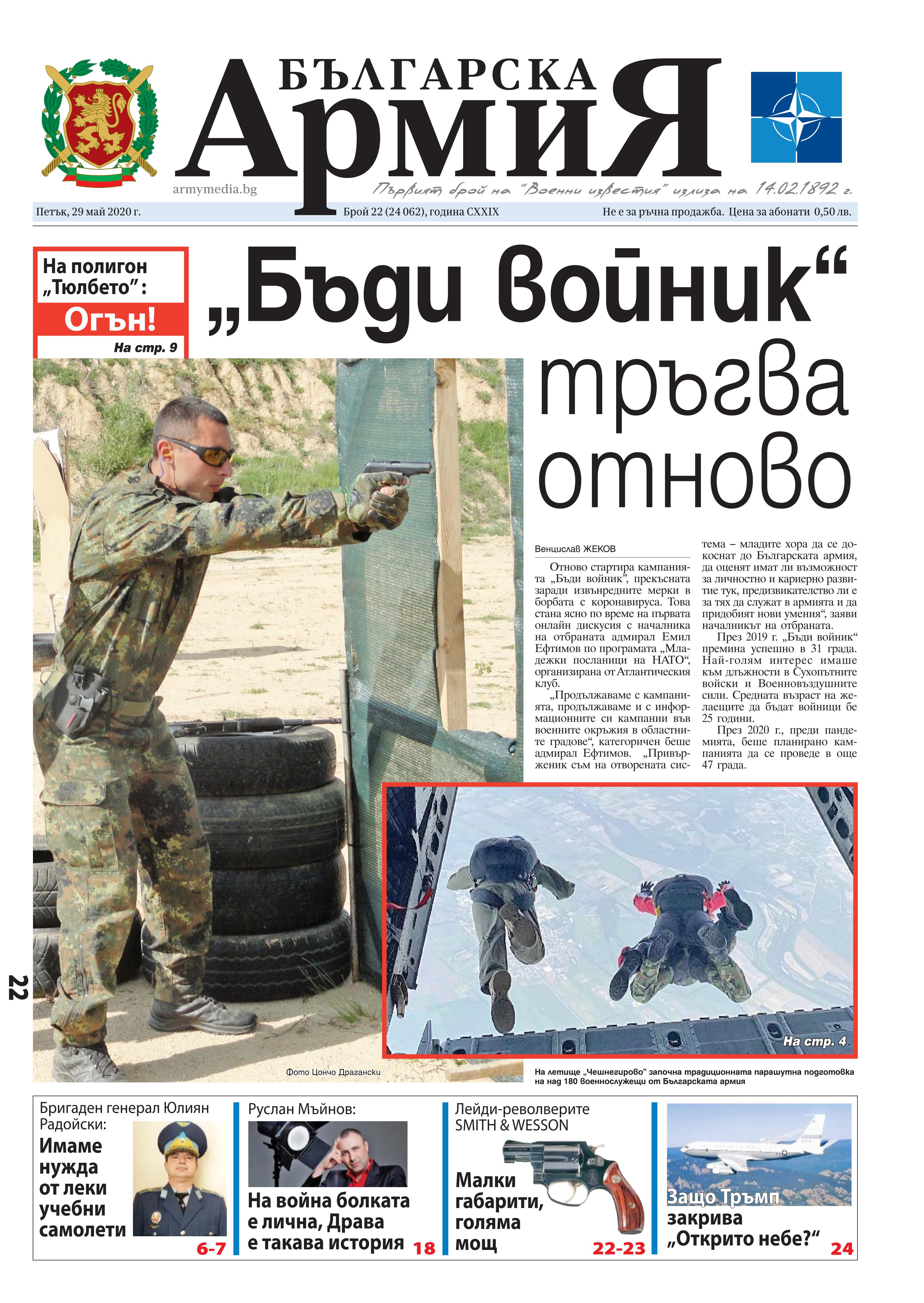 https://www.armymedia.bg/wp-content/uploads/2015/06/01.page1_-127.jpg
