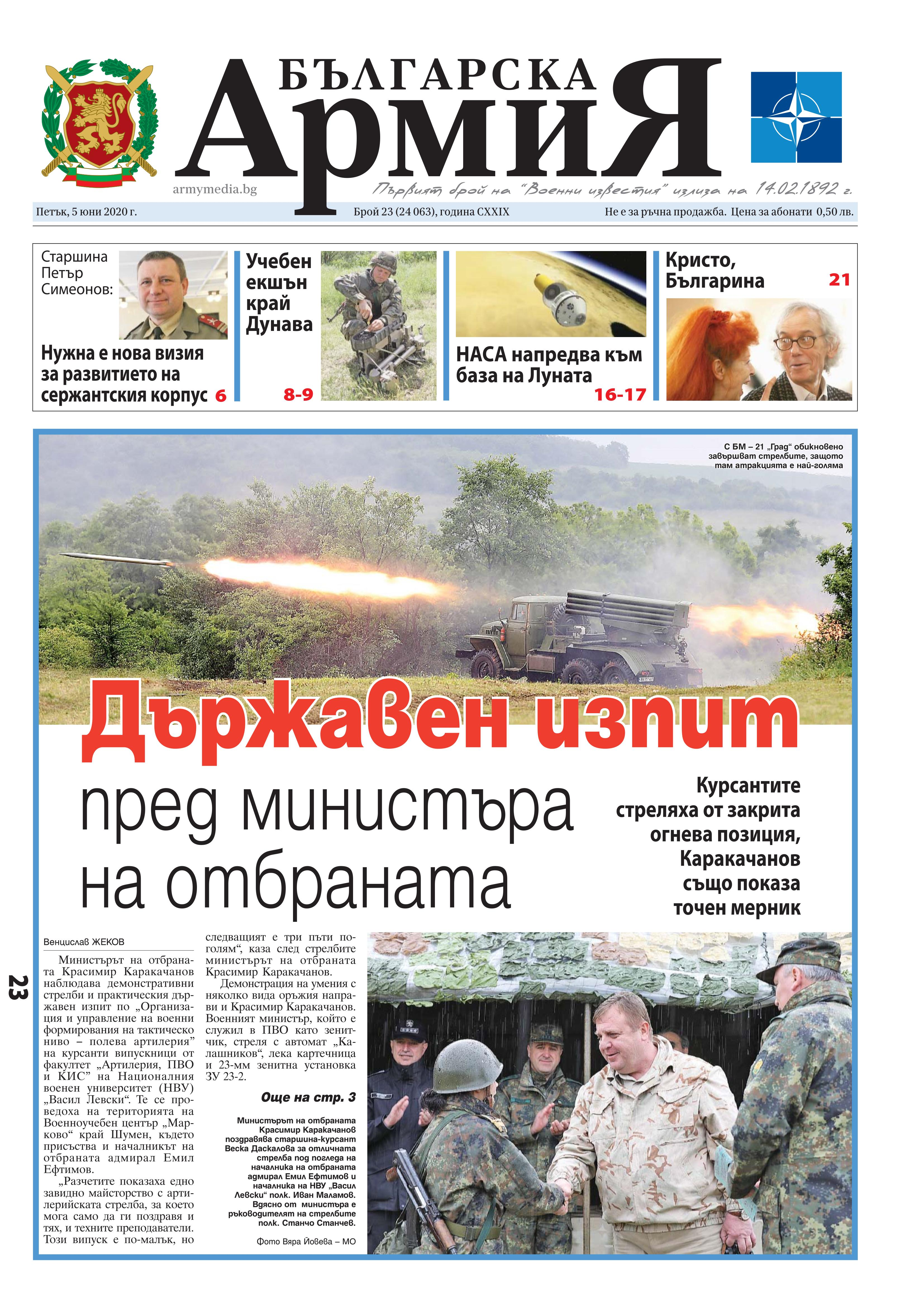 https://www.armymedia.bg/wp-content/uploads/2015/06/01.page1_-128.jpg