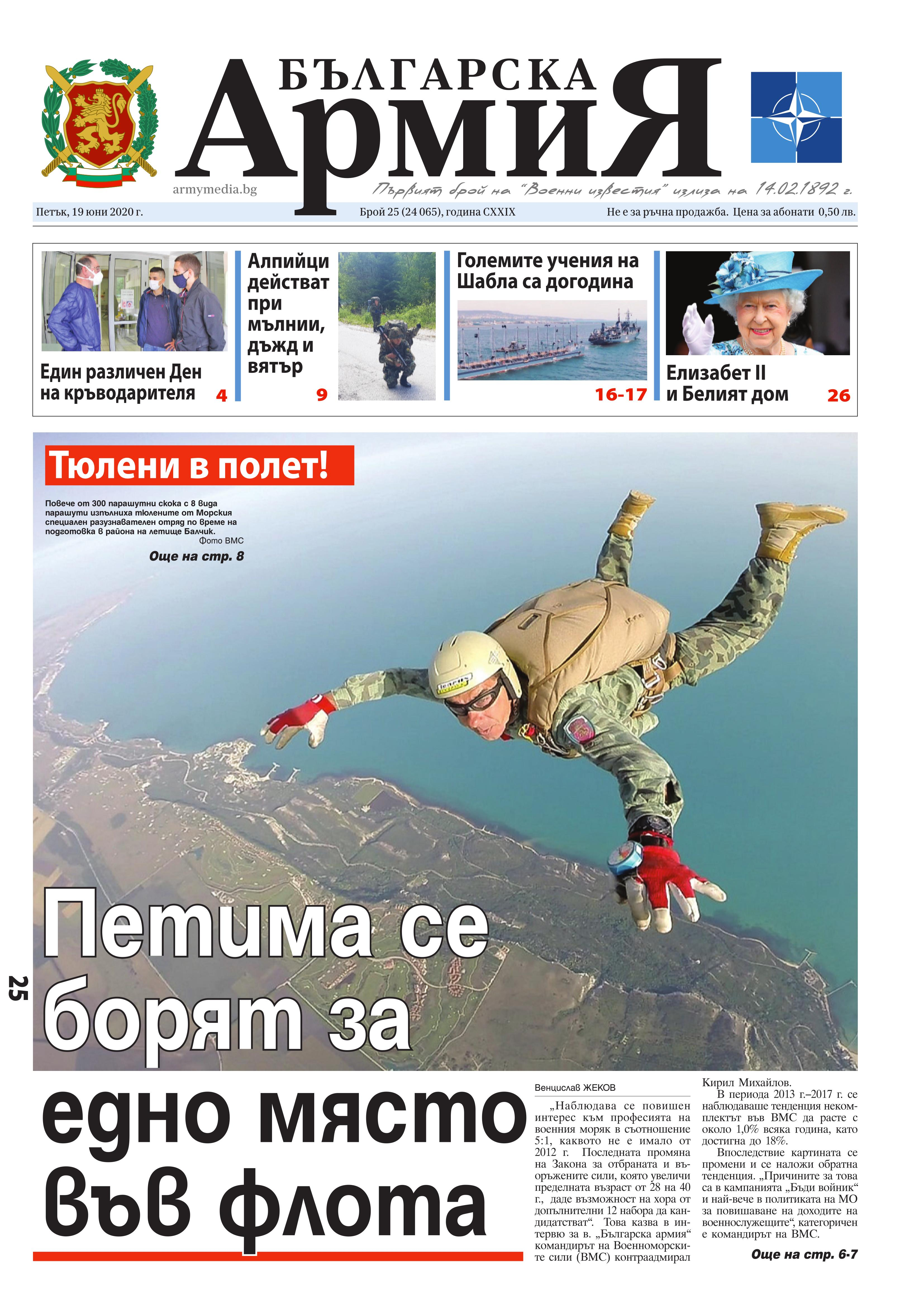 https://www.armymedia.bg/wp-content/uploads/2015/06/01.page1_-130.jpg