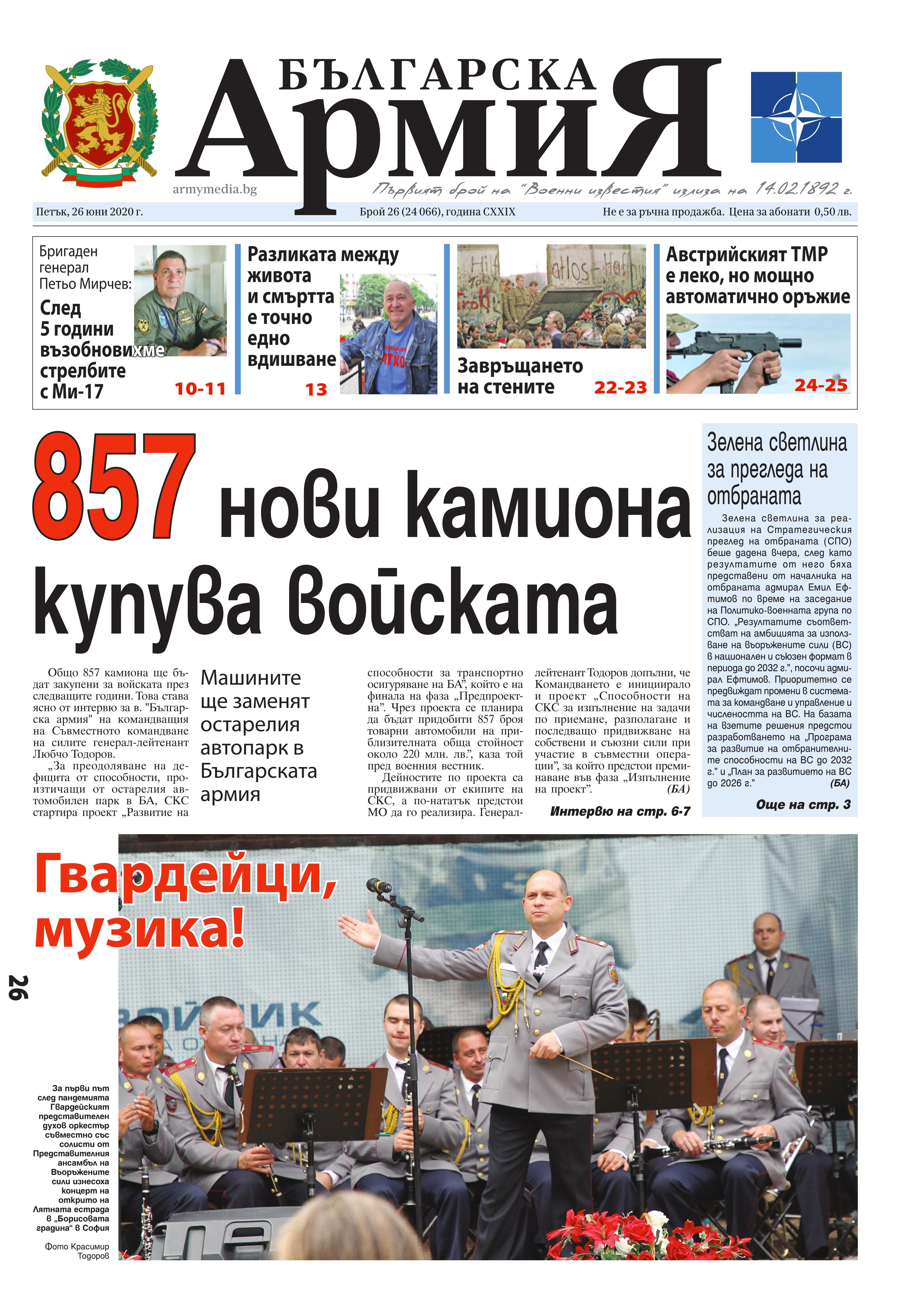 https://www.armymedia.bg/wp-content/uploads/2015/06/01.page1_-131.jpg