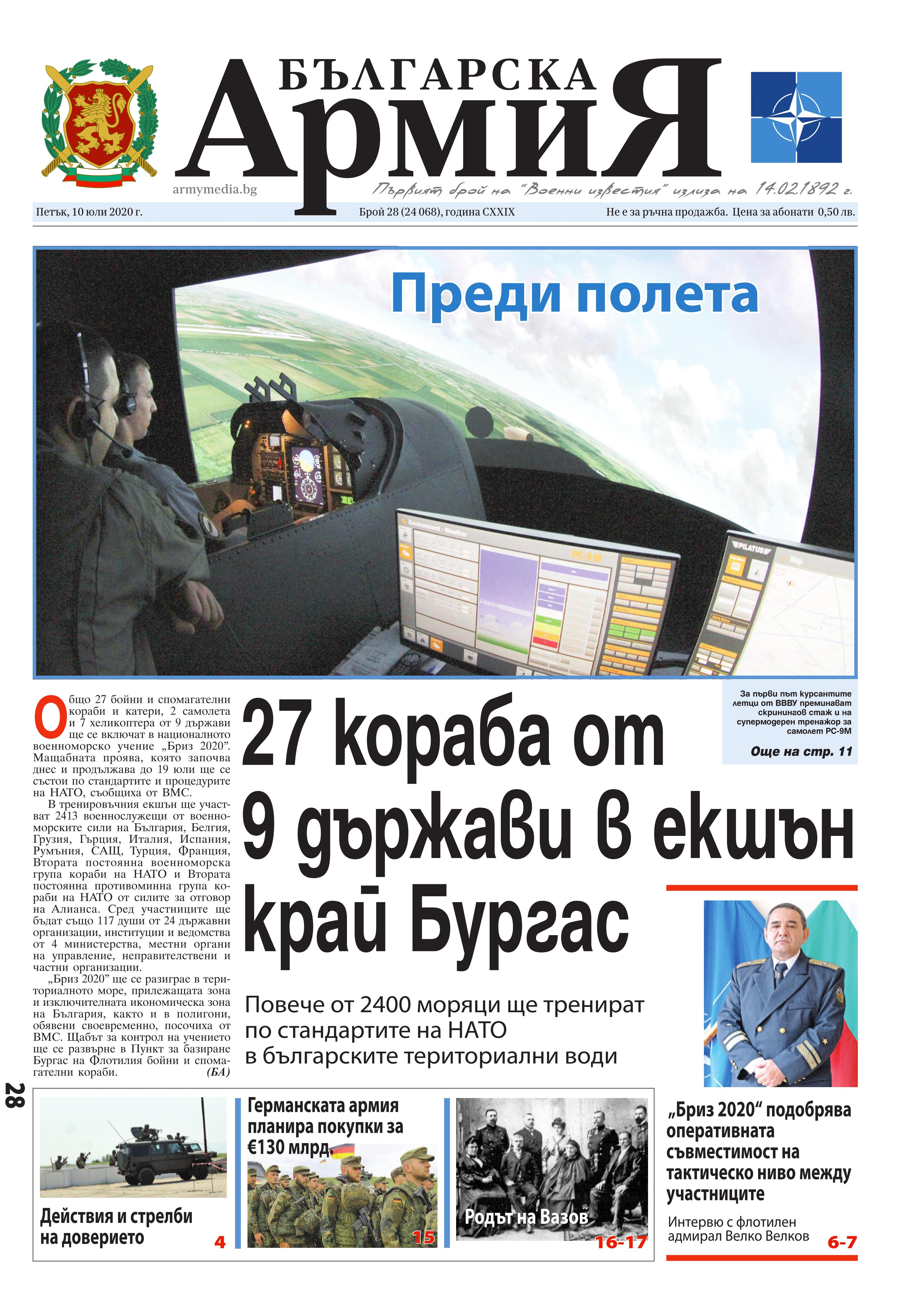 https://www.armymedia.bg/wp-content/uploads/2015/06/01.page1_-132.jpg