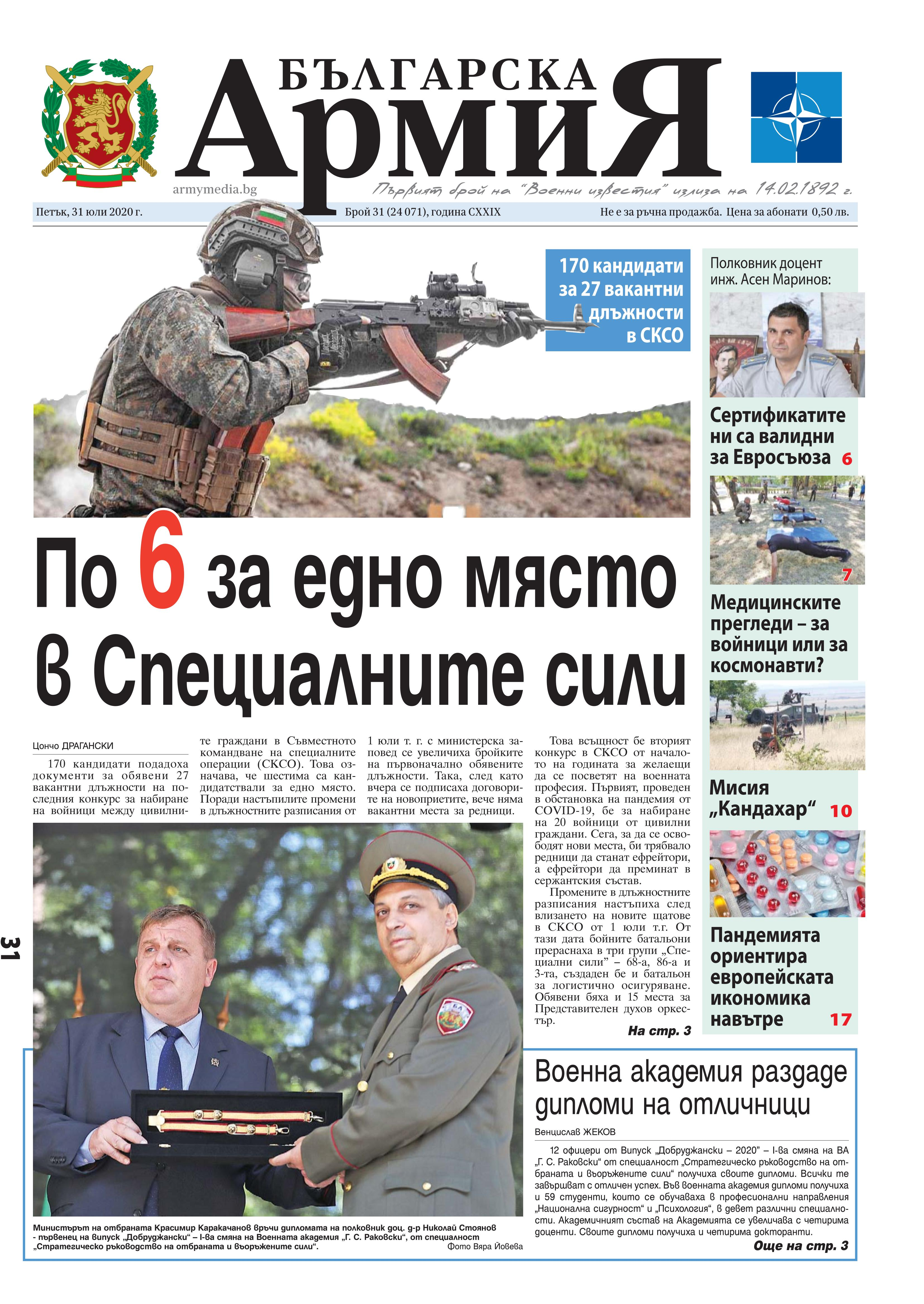 https://www.armymedia.bg/wp-content/uploads/2015/06/01.page1_-134.jpg