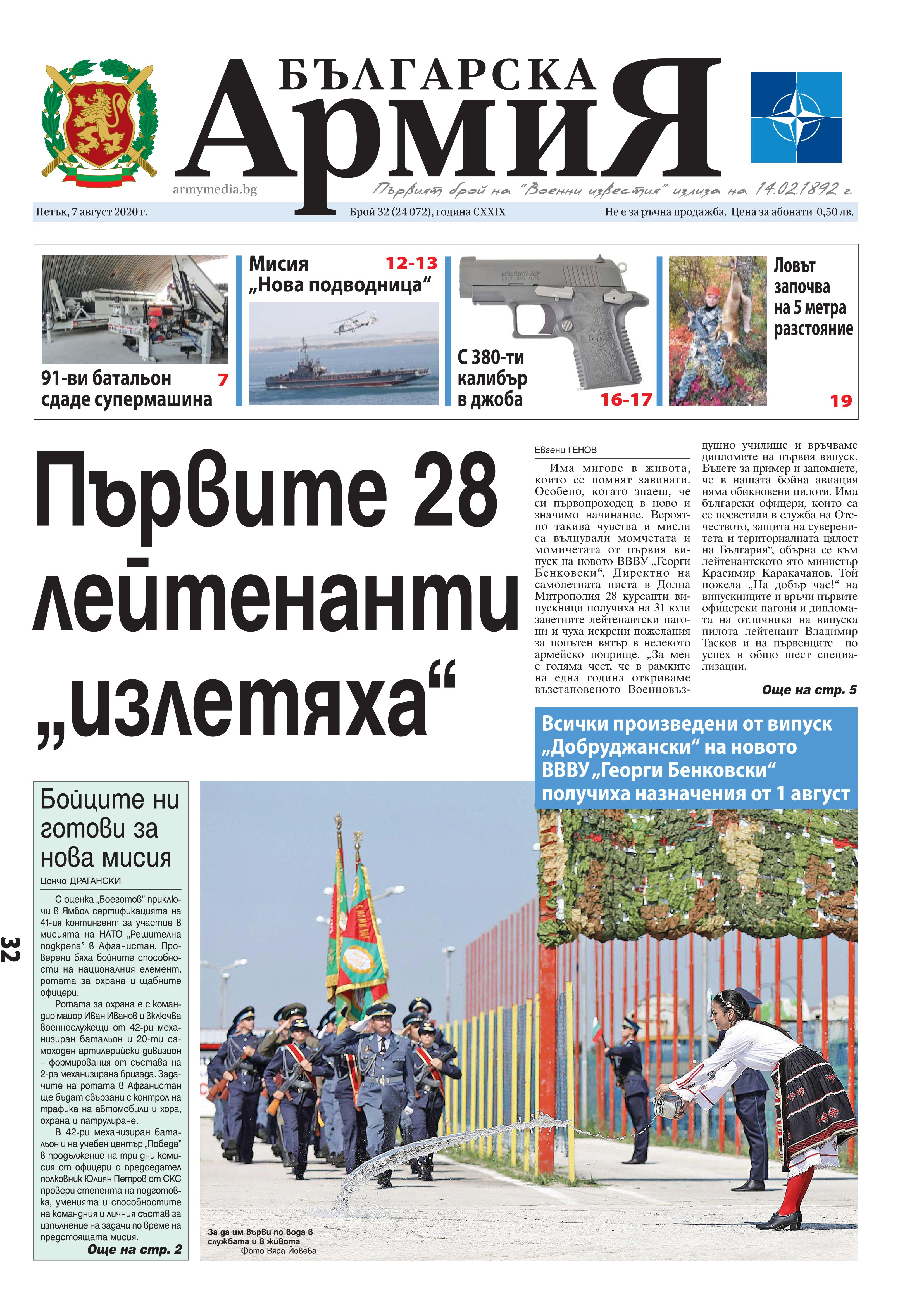 https://www.armymedia.bg/wp-content/uploads/2015/06/01.page1_-135.jpg