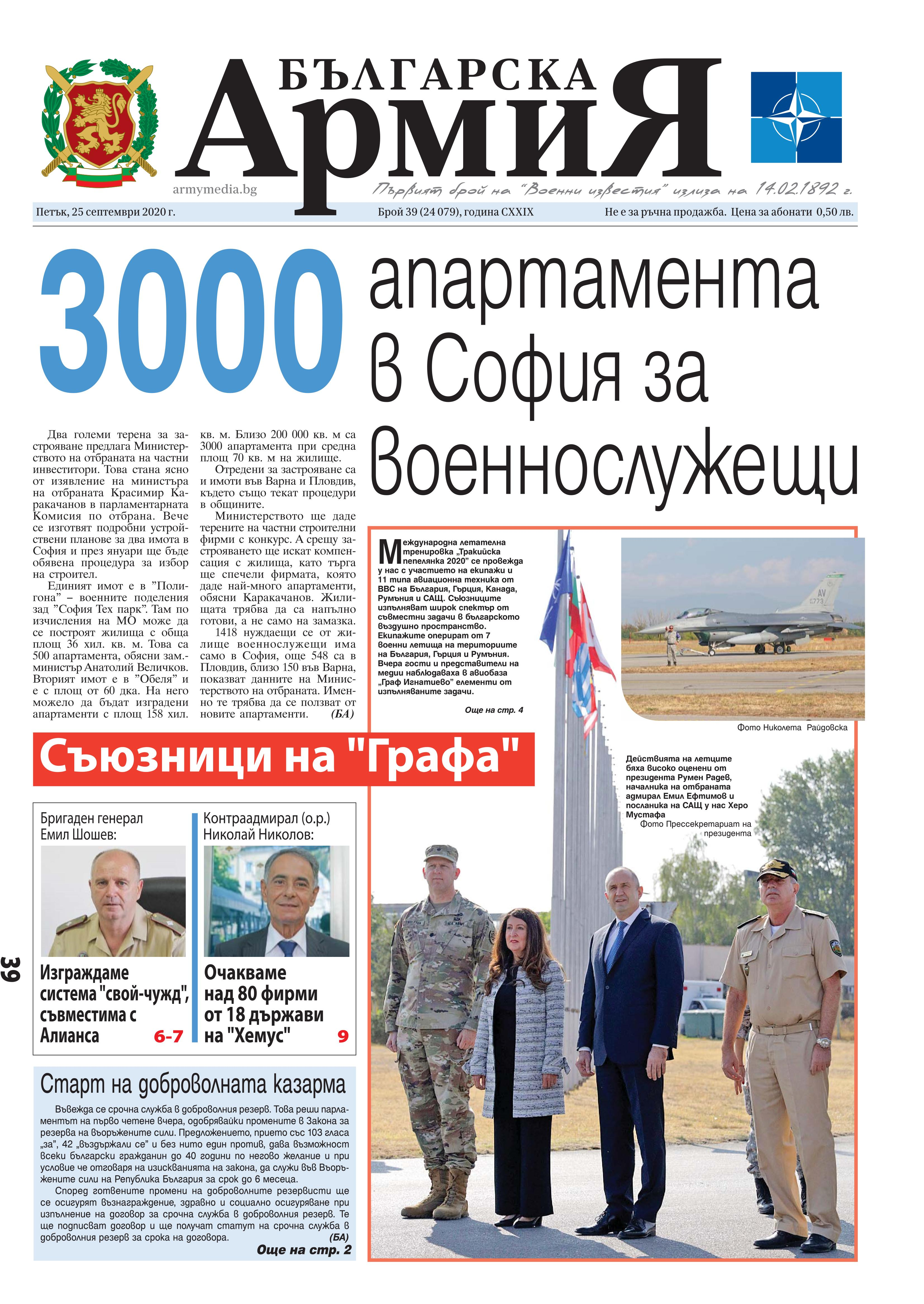 https://www.armymedia.bg/wp-content/uploads/2015/06/01.page1_-137.jpg
