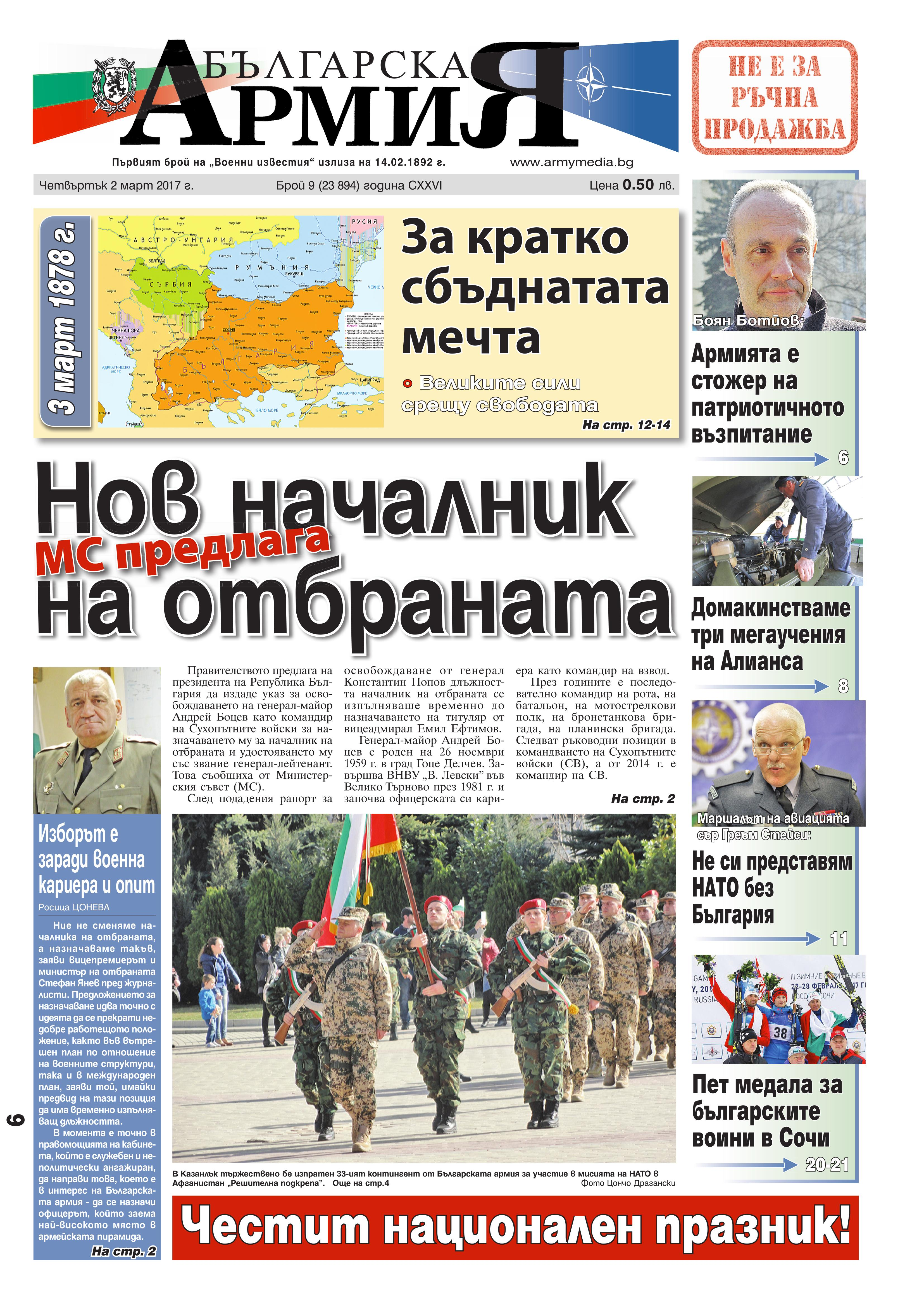 https://www.armymedia.bg/wp-content/uploads/2015/06/01.page1_-15.jpg