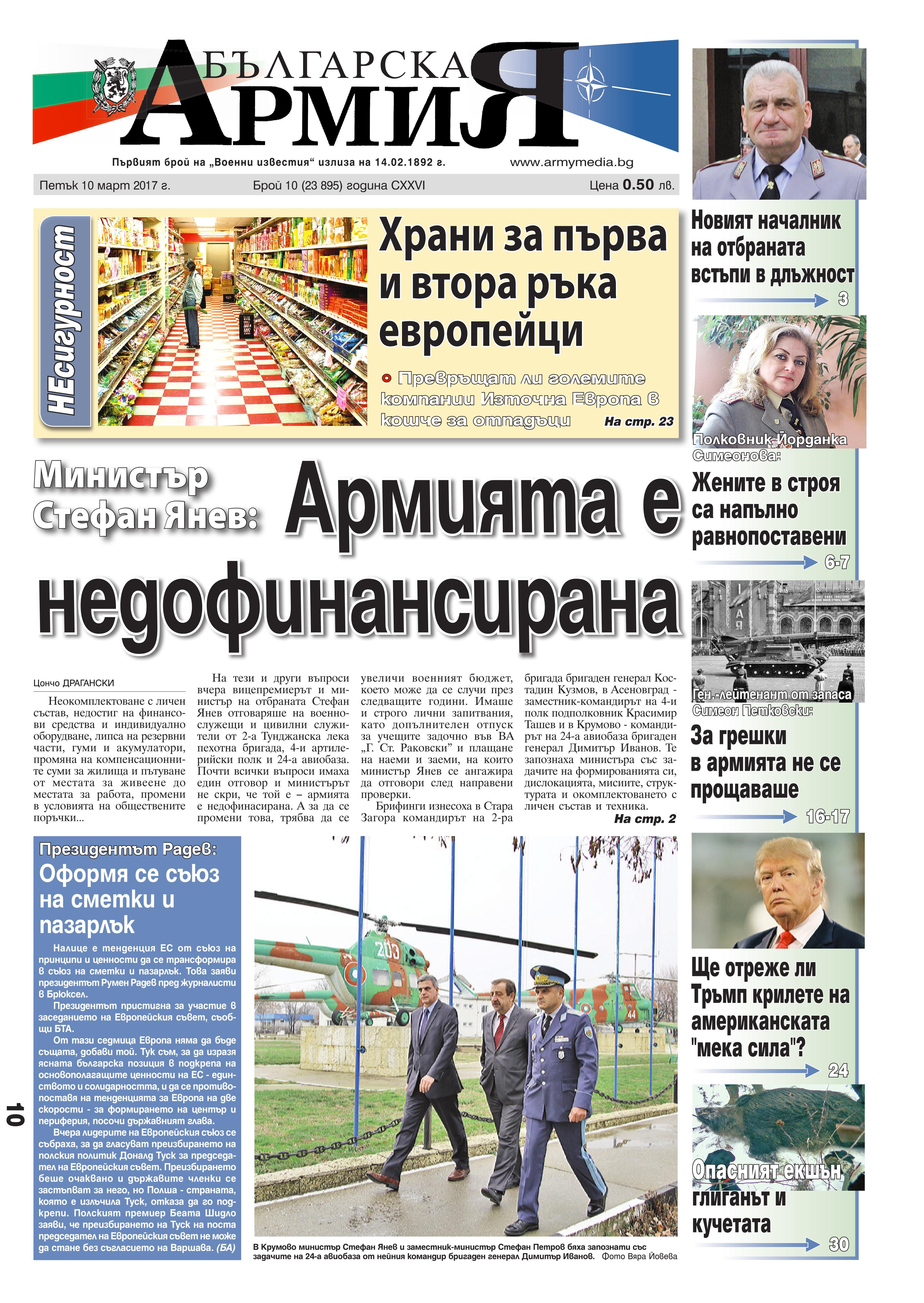 https://www.armymedia.bg/wp-content/uploads/2015/06/01.page1_-16.jpg
