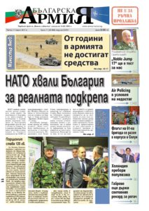 https://www.armymedia.bg/wp-content/uploads/2015/06/01.page1_-17-213x300.jpg