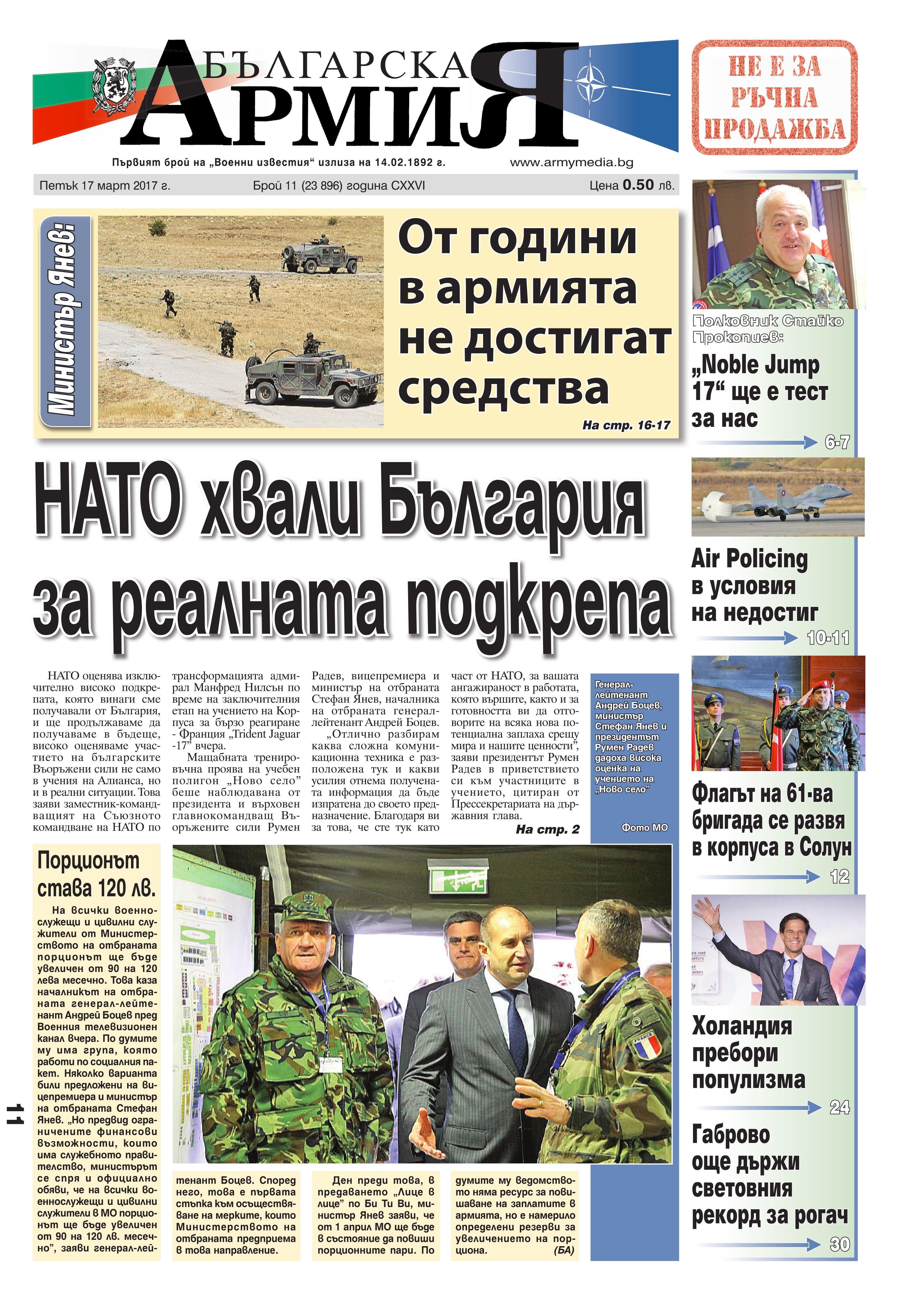 https://www.armymedia.bg/wp-content/uploads/2015/06/01.page1_-17.jpg