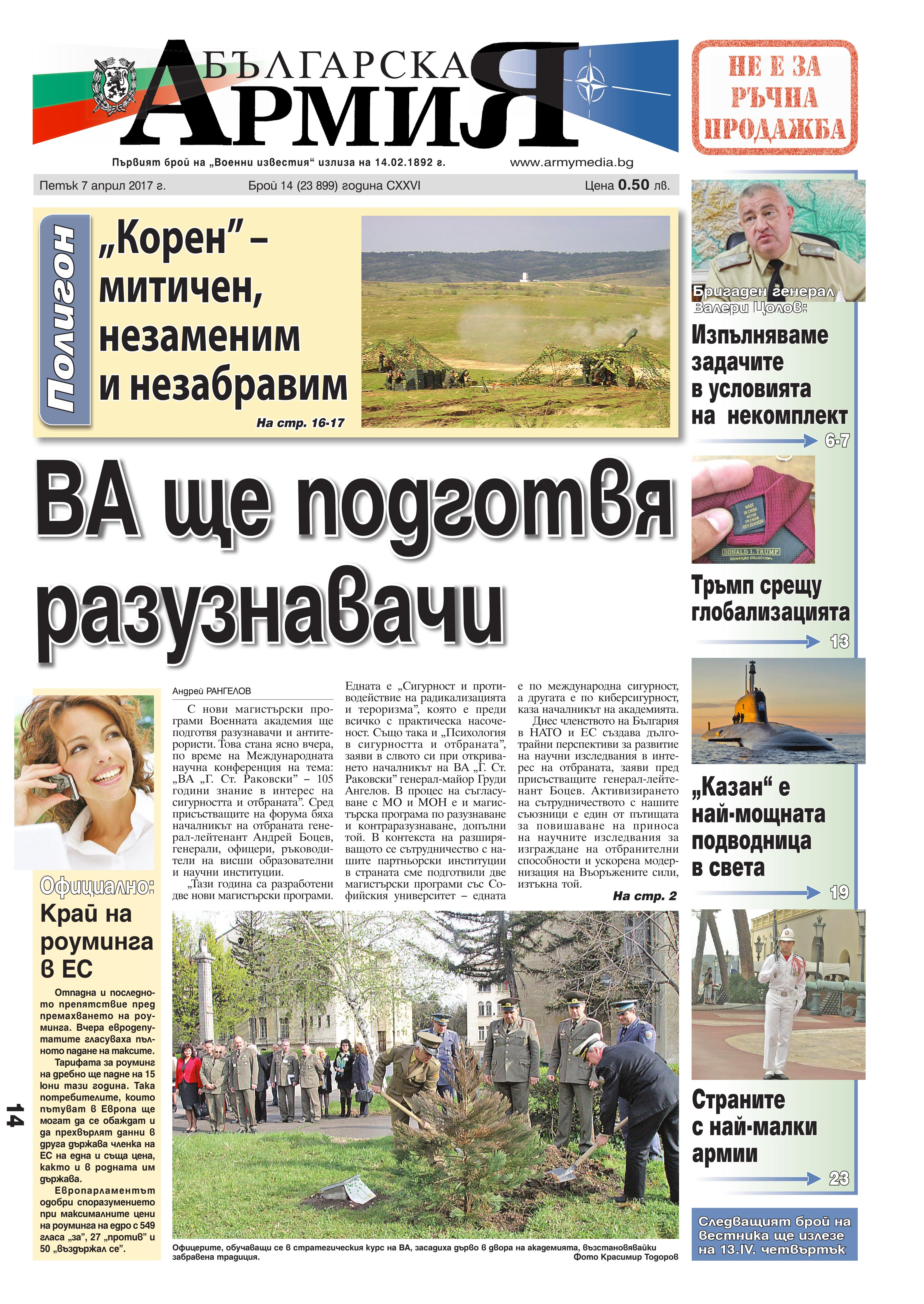 https://www.armymedia.bg/wp-content/uploads/2015/06/01.page1_-18.jpg
