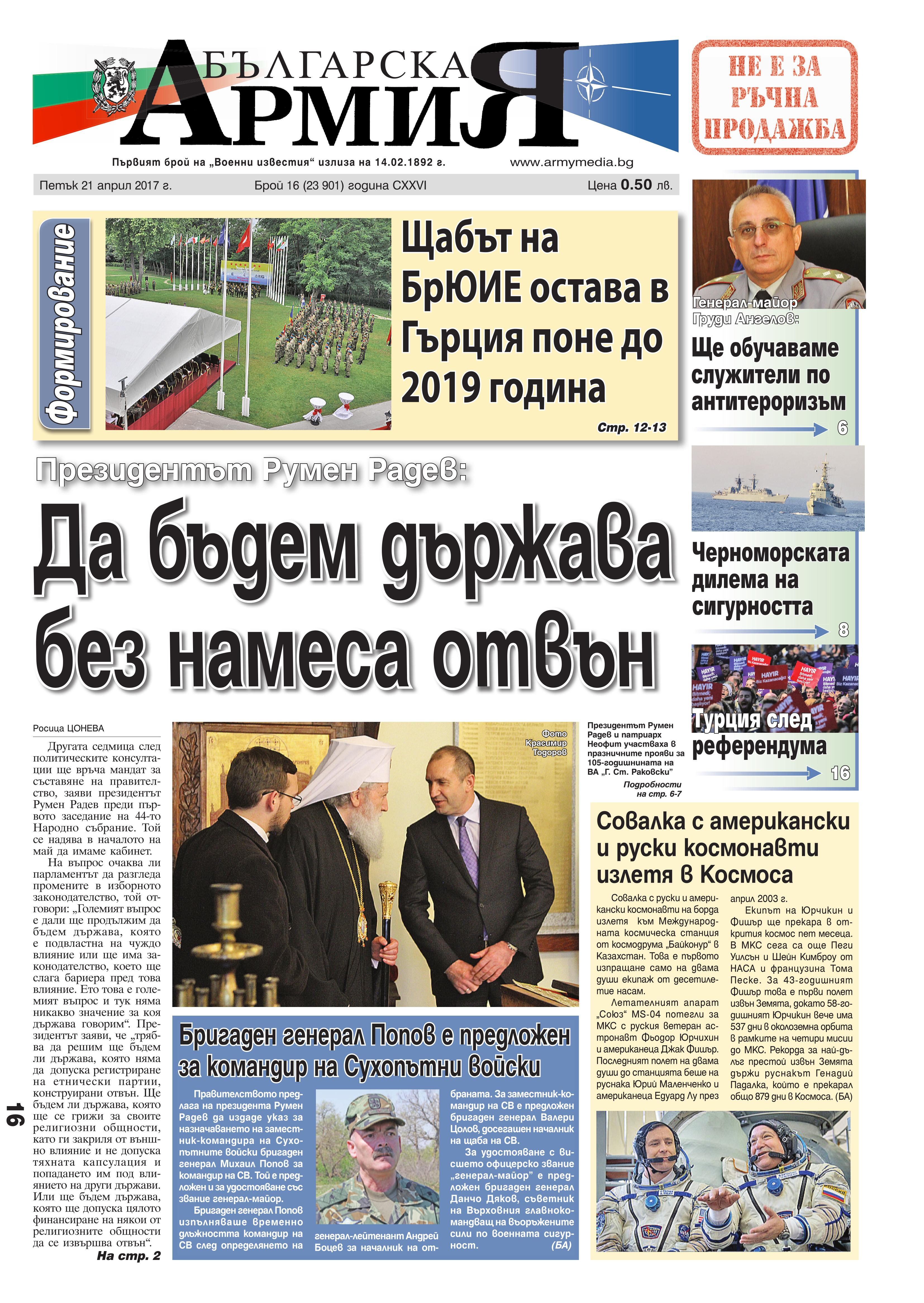 https://www.armymedia.bg/wp-content/uploads/2015/06/01.page1_-19.jpg
