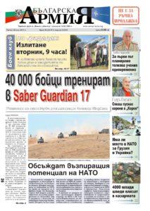 https://www.armymedia.bg/wp-content/uploads/2015/06/01.page1_-23-213x300.jpg