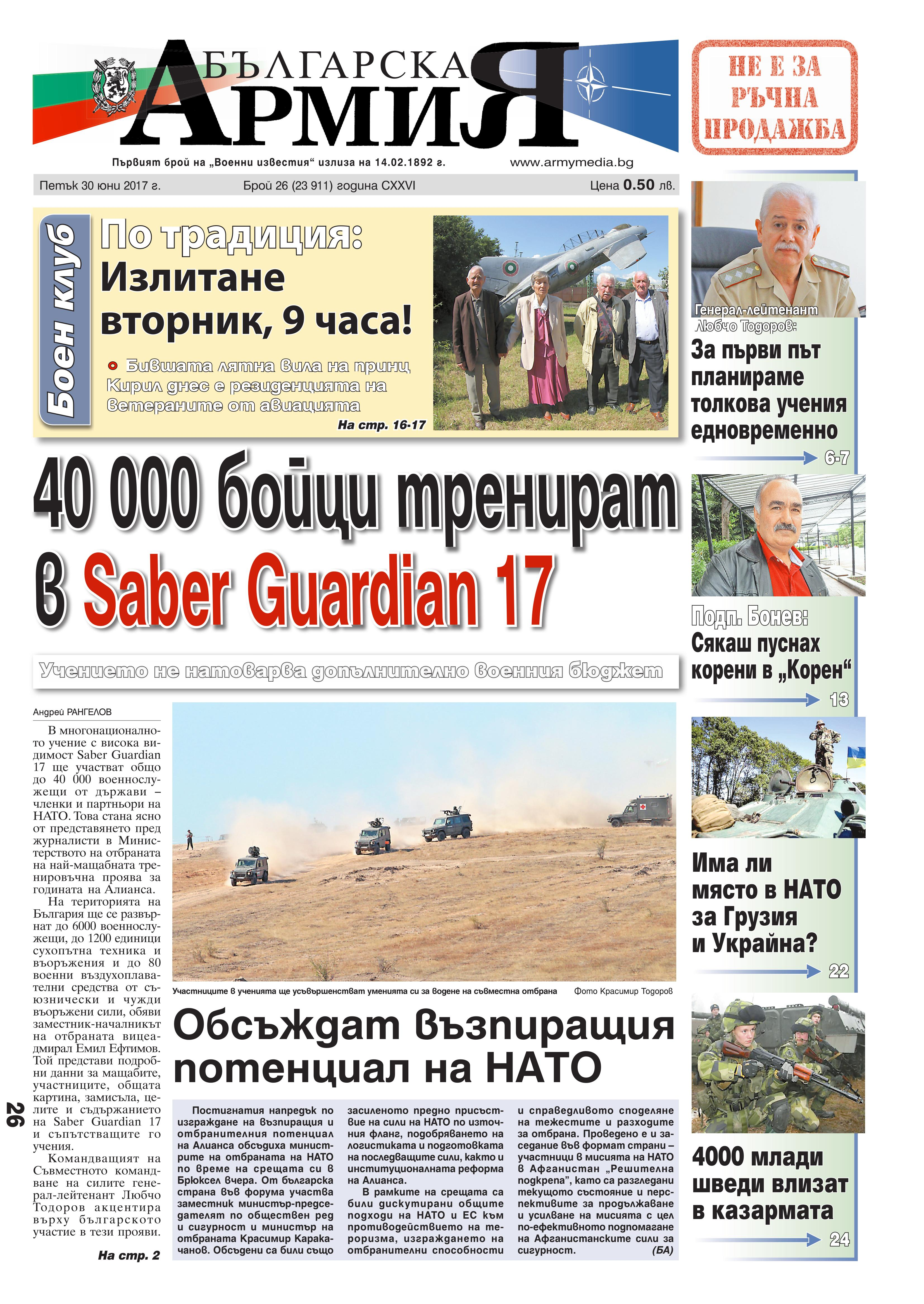 https://www.armymedia.bg/wp-content/uploads/2015/06/01.page1_-23.jpg