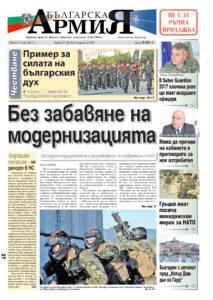 https://www.armymedia.bg/wp-content/uploads/2015/06/01.page1_-24-213x300.jpg