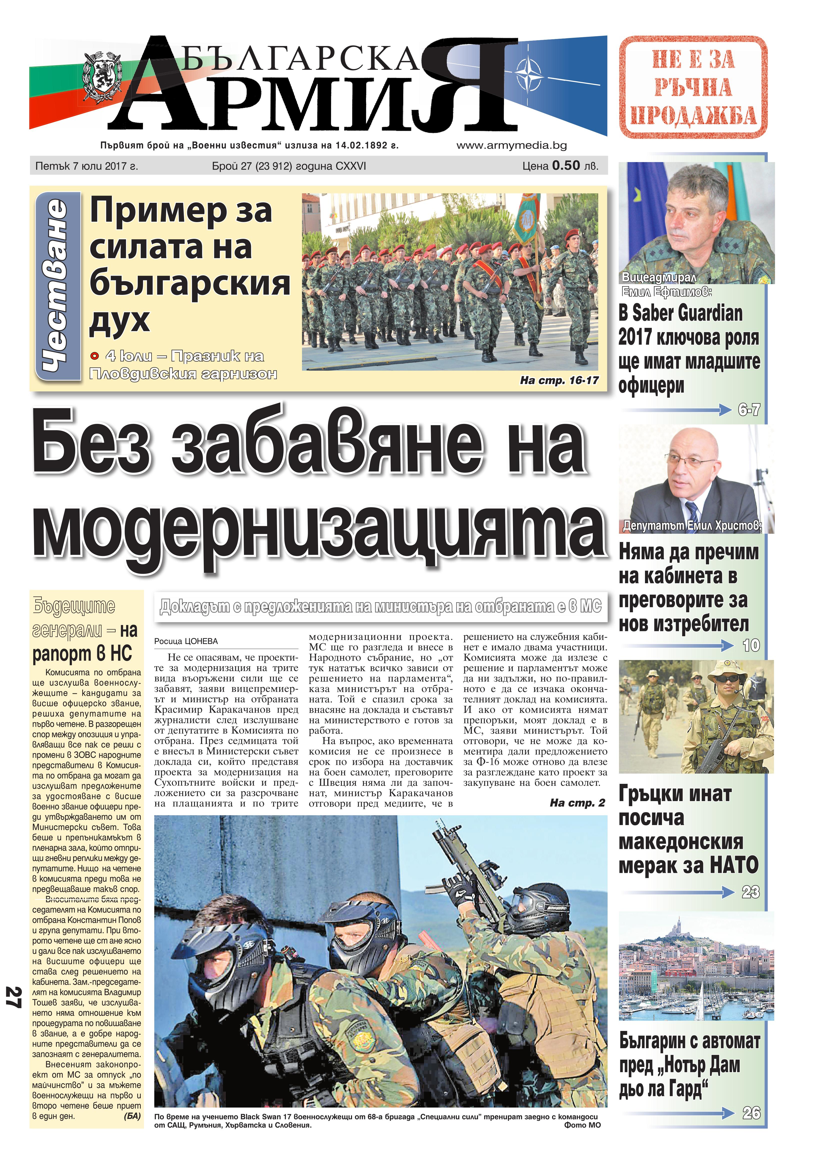 https://www.armymedia.bg/wp-content/uploads/2015/06/01.page1_-24.jpg