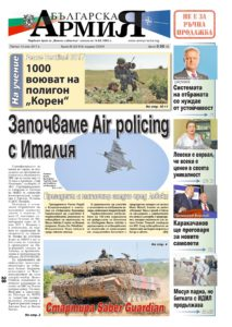 https://www.armymedia.bg/wp-content/uploads/2015/06/01.page1_-25-213x300.jpg