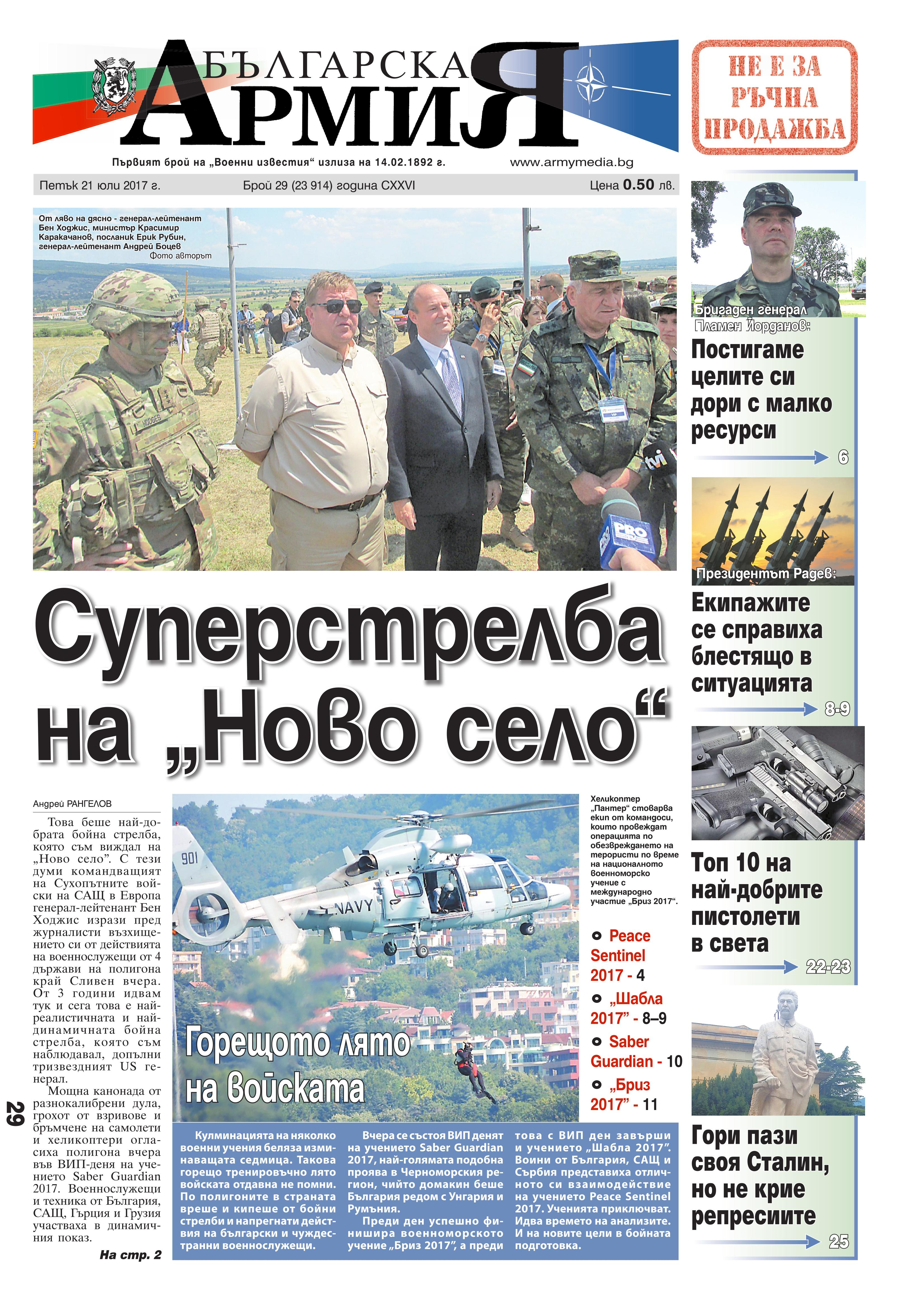 https://www.armymedia.bg/wp-content/uploads/2015/06/01.page1_-26.jpg