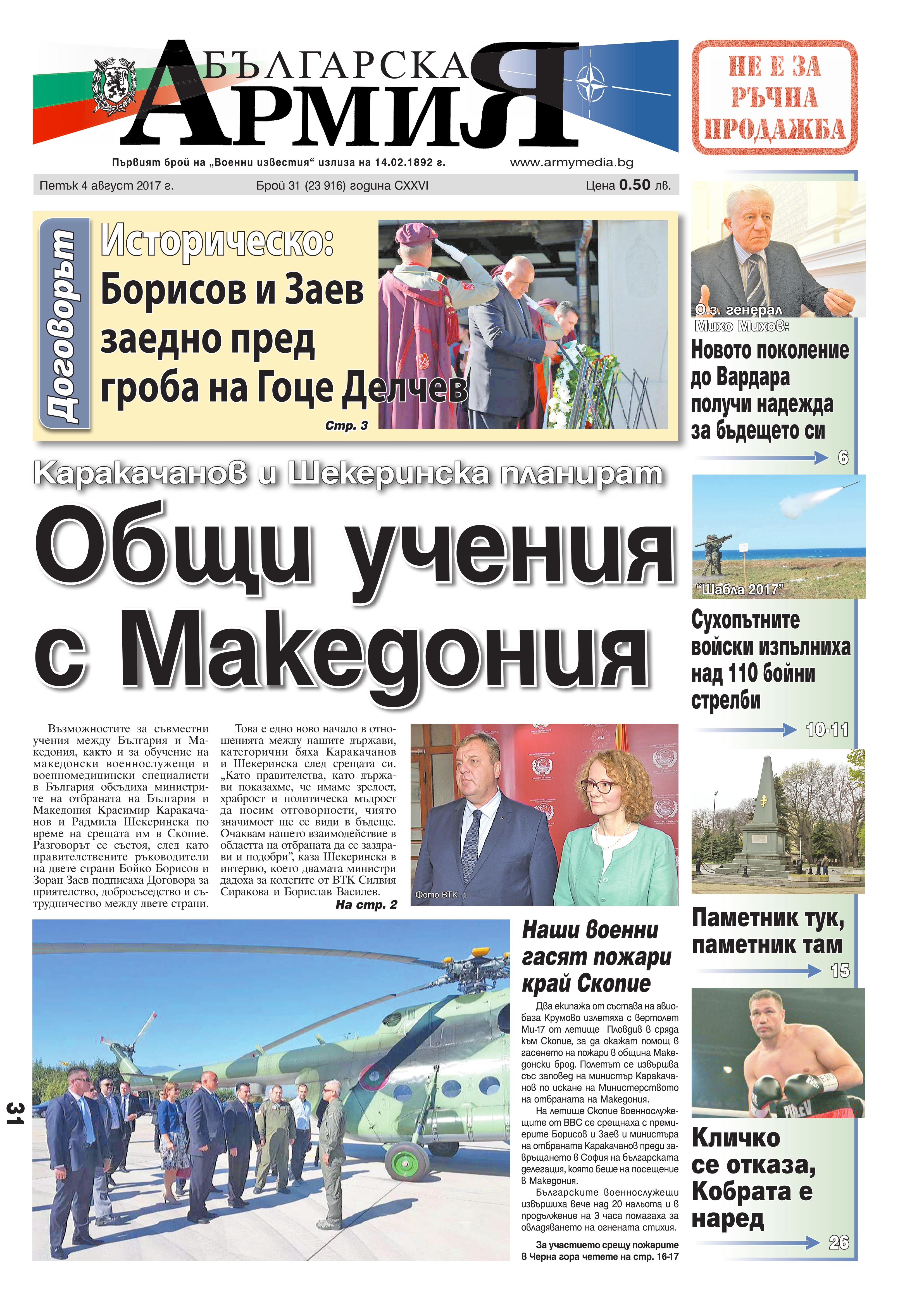 https://www.armymedia.bg/wp-content/uploads/2015/06/01.page1_-27.jpg