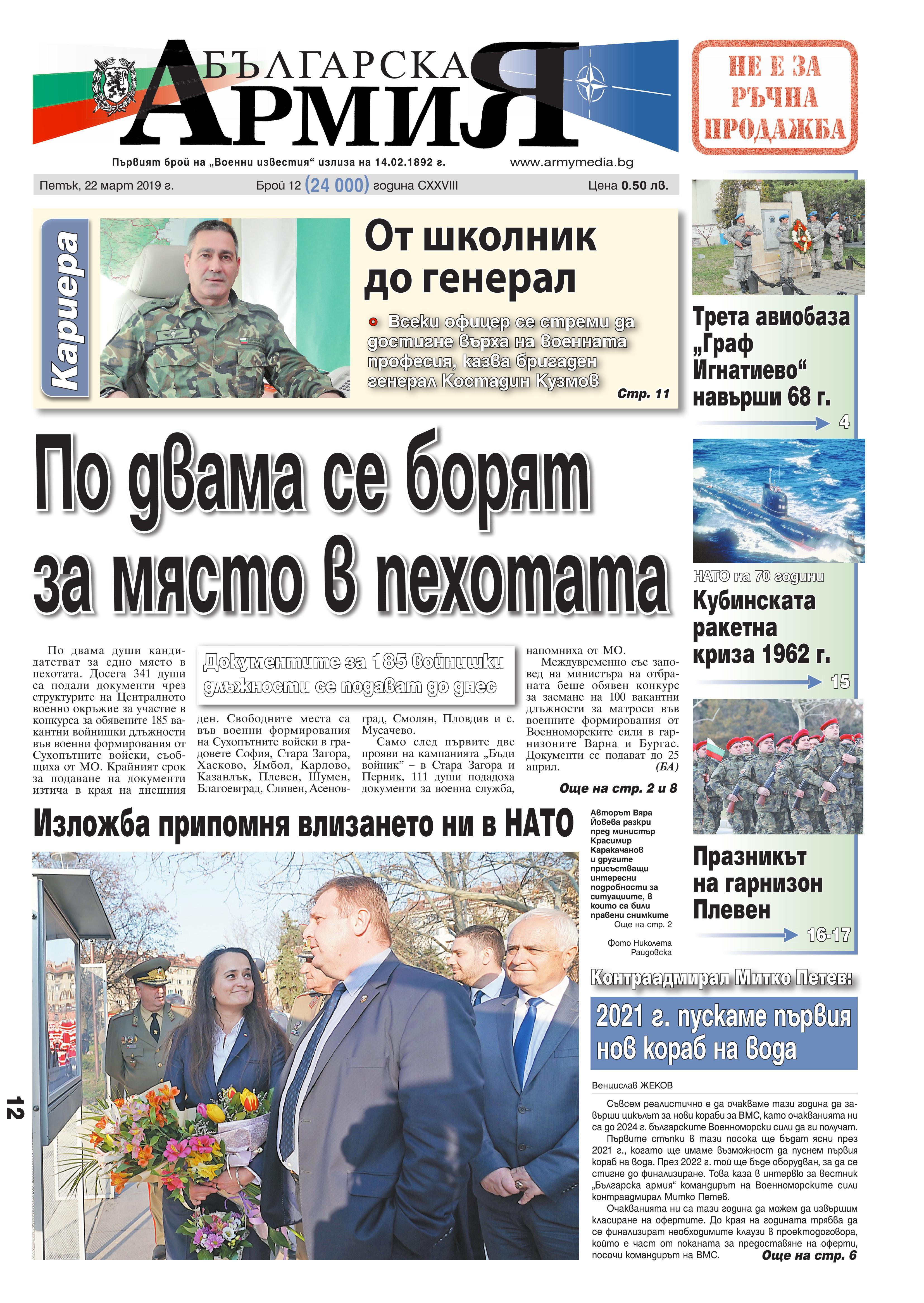 https://www.armymedia.bg/wp-content/uploads/2015/06/01.page1_-85.jpg