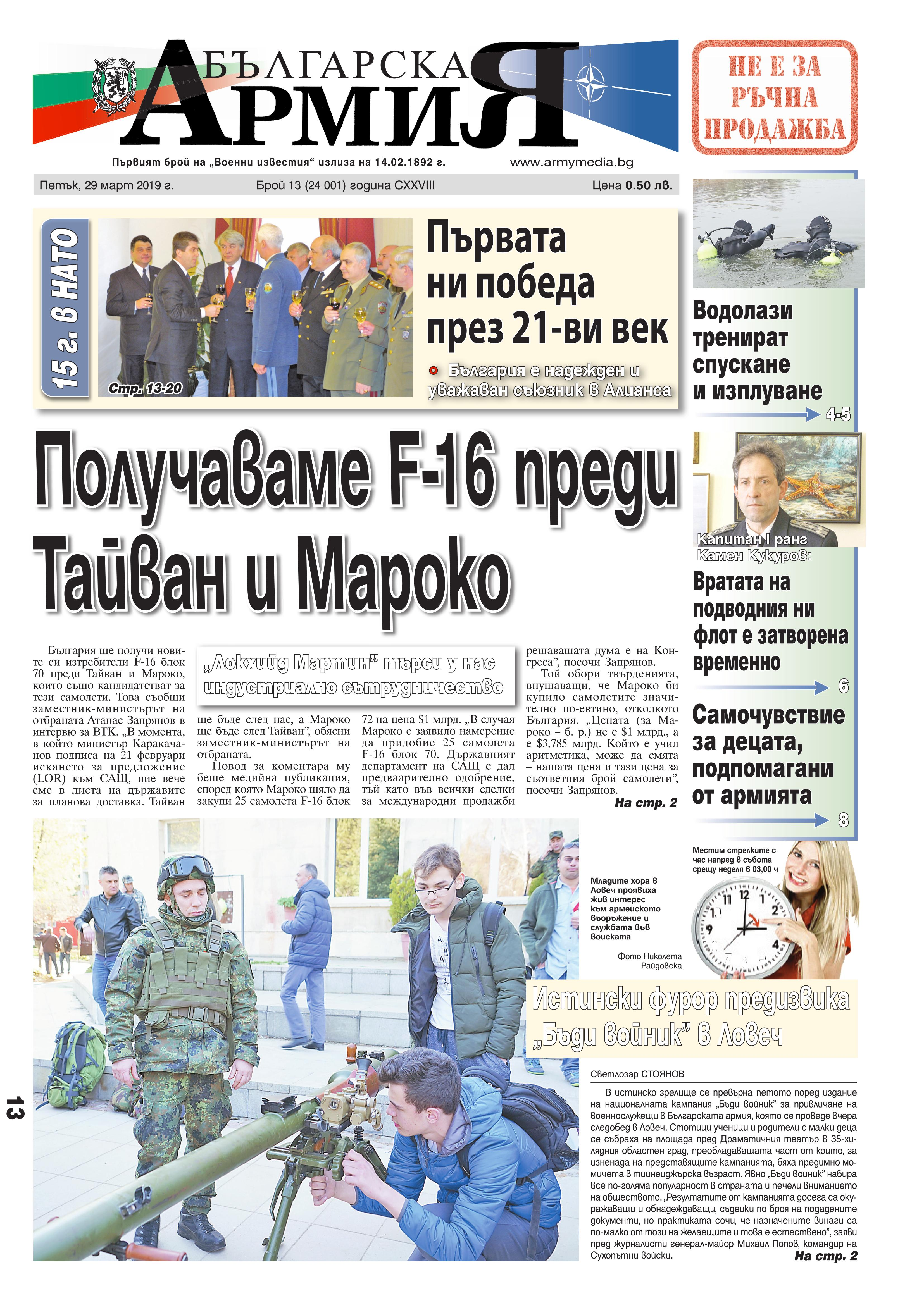 https://www.armymedia.bg/wp-content/uploads/2015/06/01.page1_-86.jpg